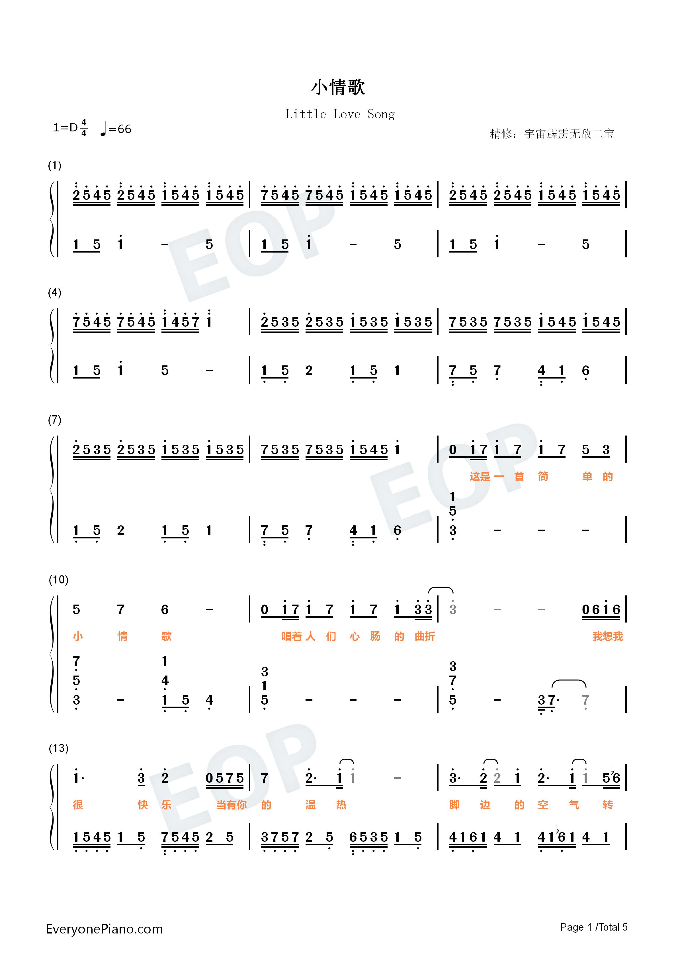 钢琴曲谱 流行 小情歌 小情歌双手简谱预览1  }  仅供学习交流使用!