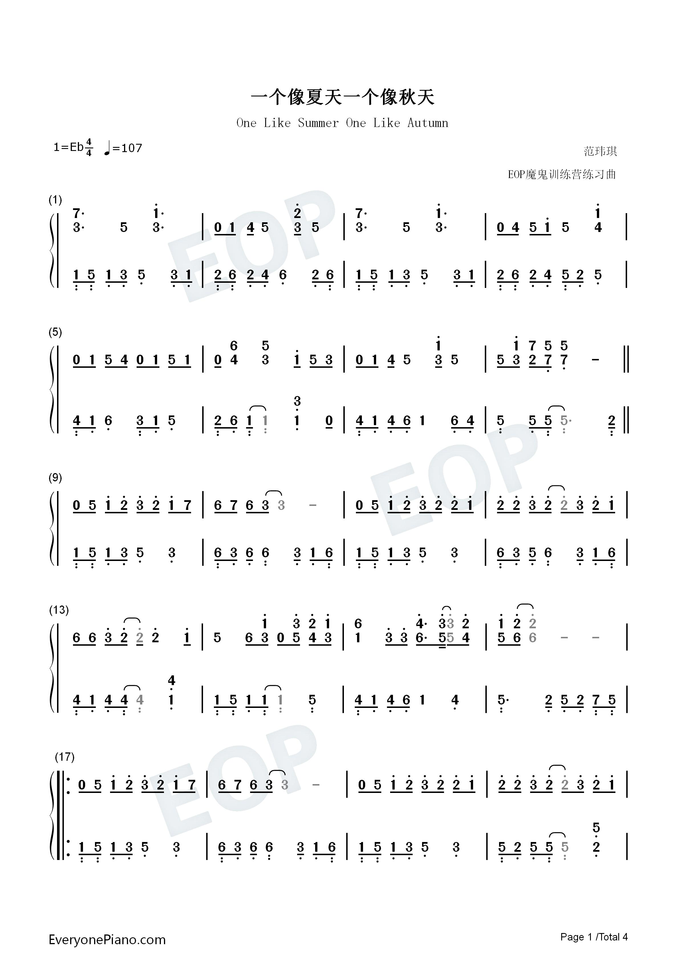 一个像夏天一个像秋天-范玮琪双手简谱预览1-钢琴谱