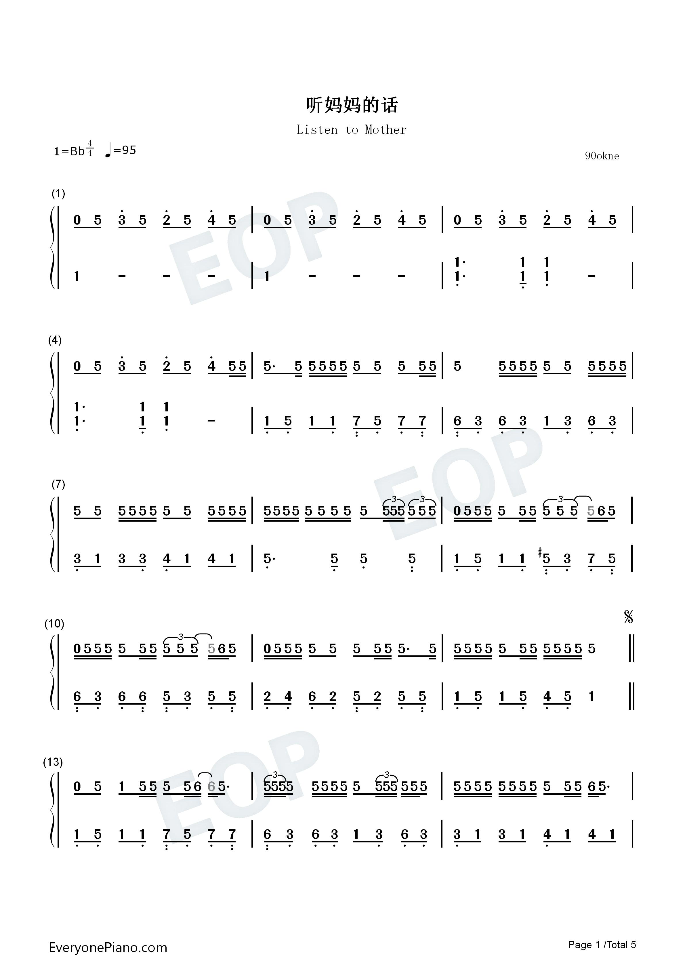 钢琴曲谱 流行 听妈妈的话 听妈妈的话双手简谱预览1  }  仅供学习