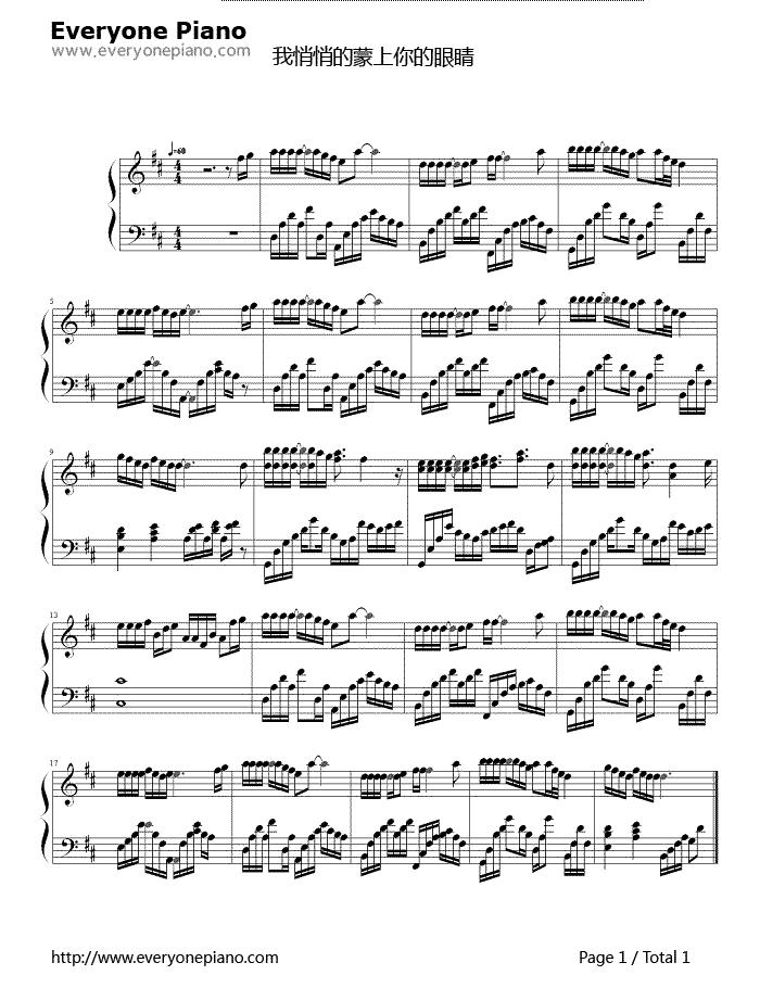 钢琴曲谱 流行 我悄悄的蒙上你的眼睛 我悄悄的蒙上你的眼睛五线谱