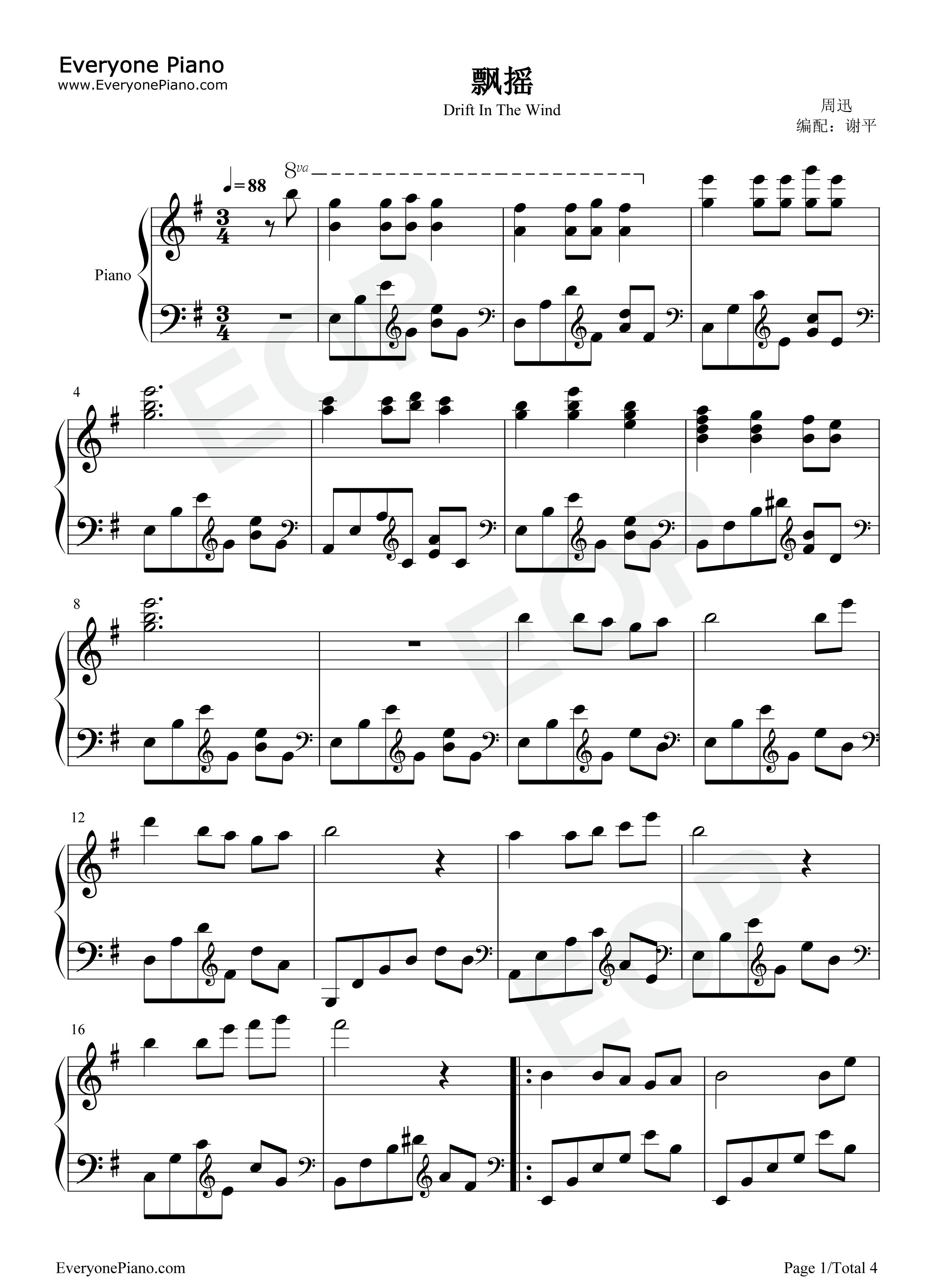 钢琴曲谱 流行 飘摇 飘摇五线谱预览1  }  仅供学习交流使用!