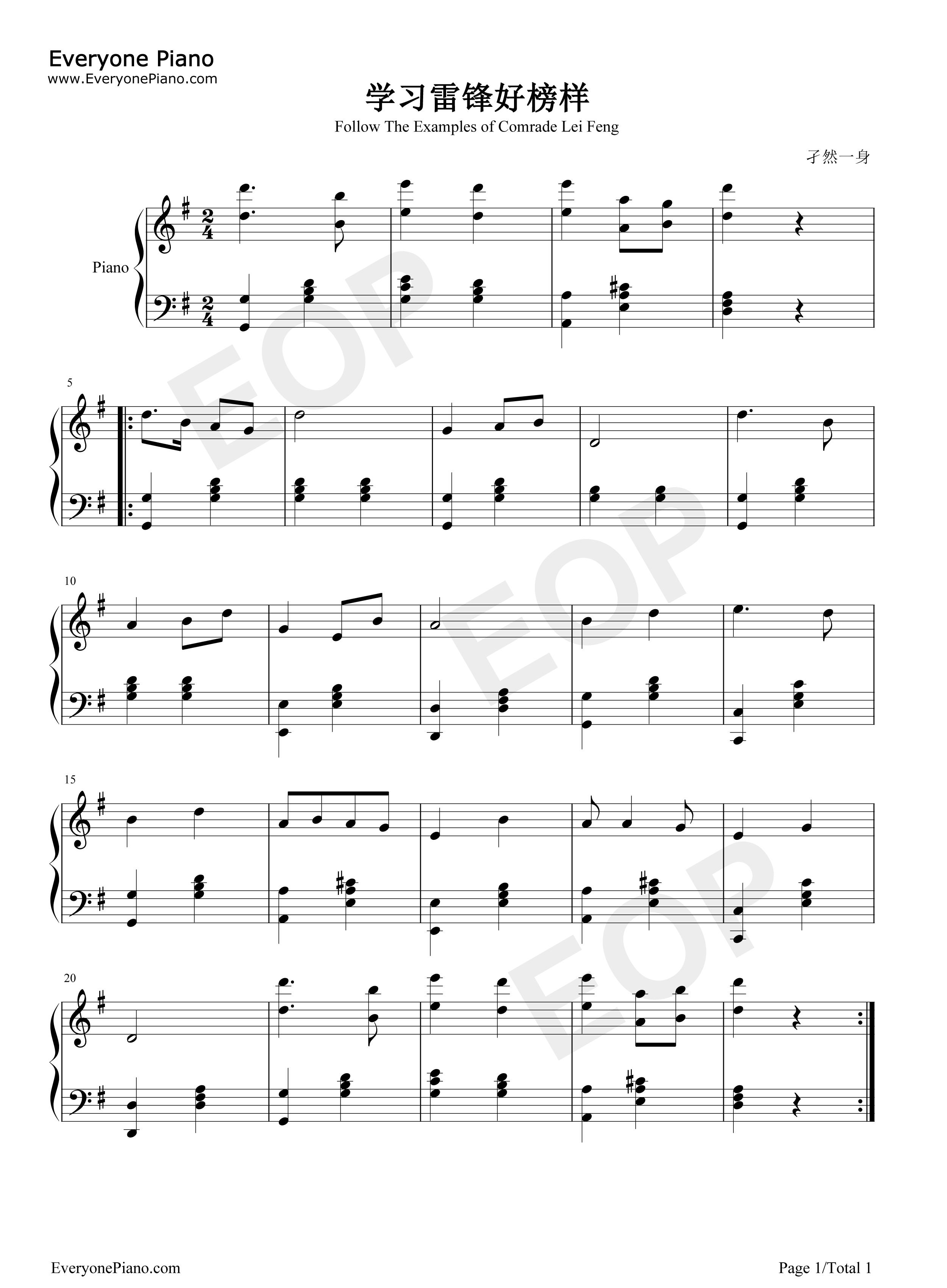 五线谱预览1-钢琴谱(五线谱,双手简谱)-学习雷锋好榜样的歌词
