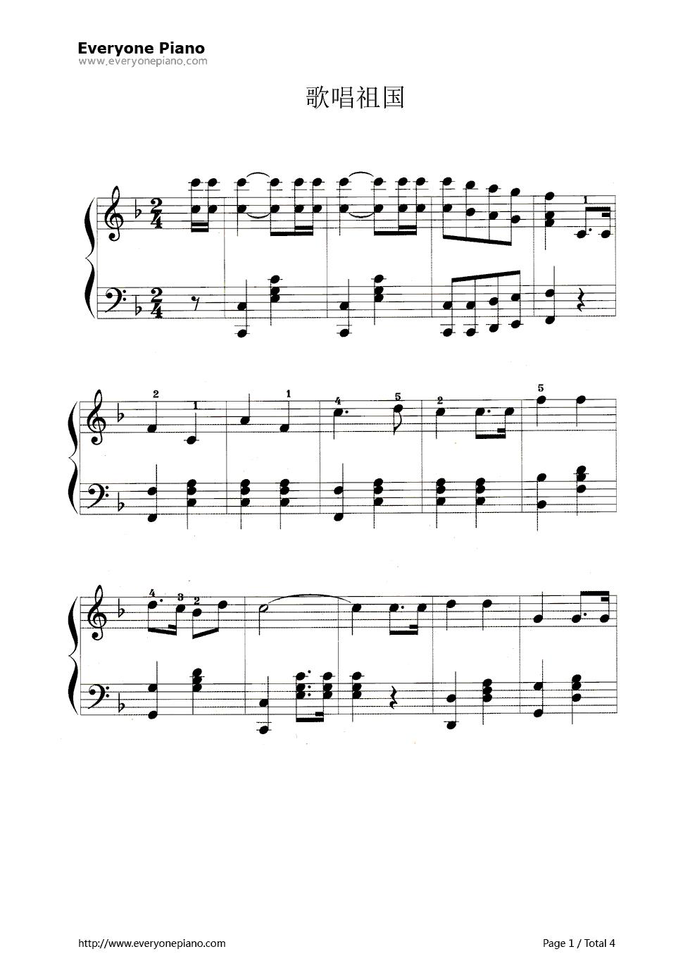 歌唱祖国陶笛简谱