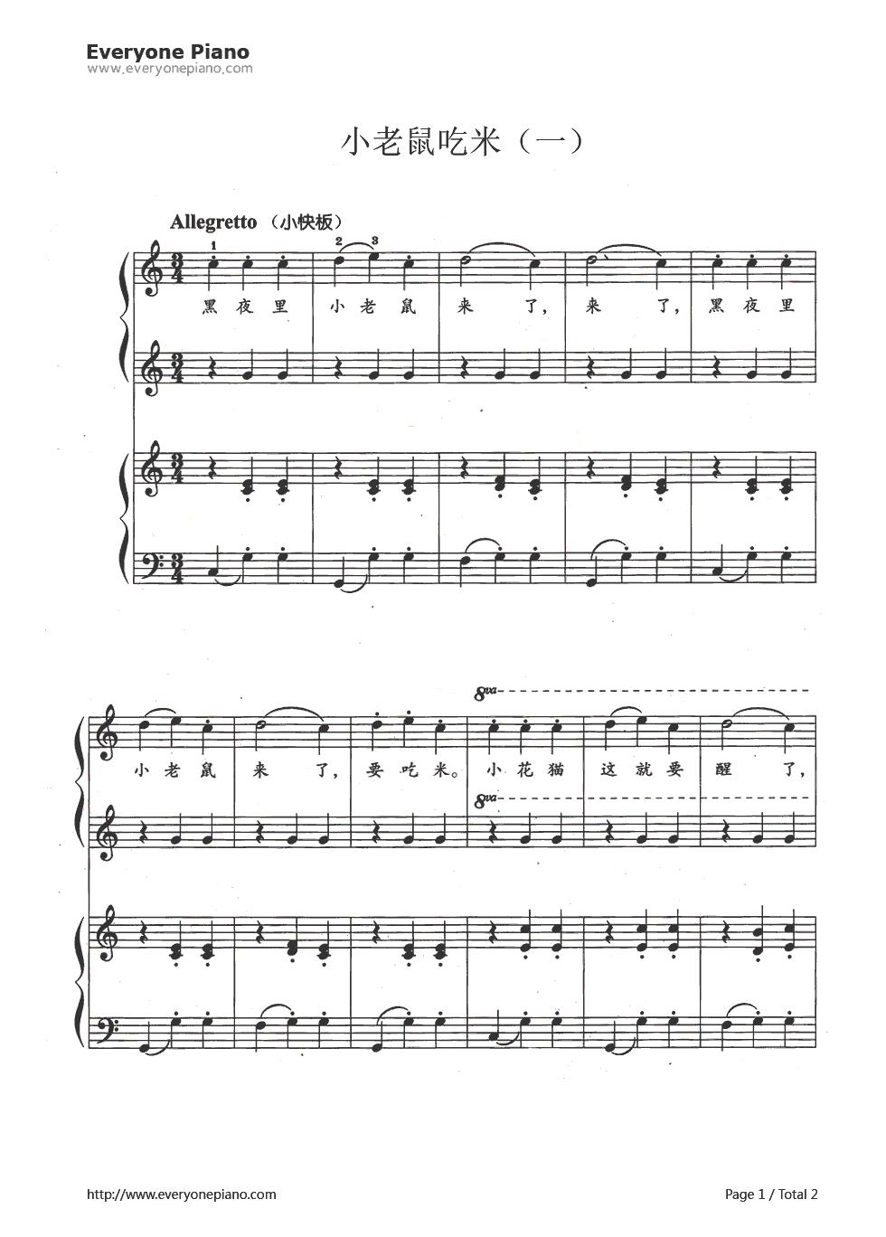 钢琴曲谱 练习曲 小老鼠吃米 小老鼠吃米五线谱预览1  }  仅供学习