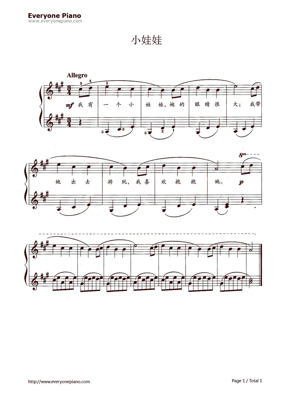 小娃娃五线谱预览1-钢琴谱