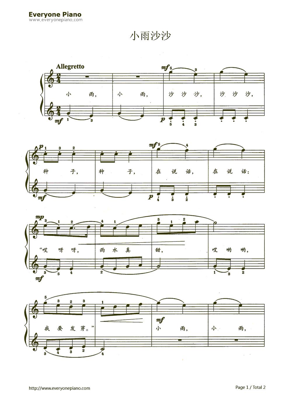 钢琴曲谱 儿歌 小雨沙沙 小雨沙沙五线谱预览1  }  仅供学习交流使用!