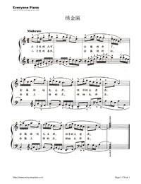 绣金匾-钢琴谱(五线谱,双手简谱)免费下载图片