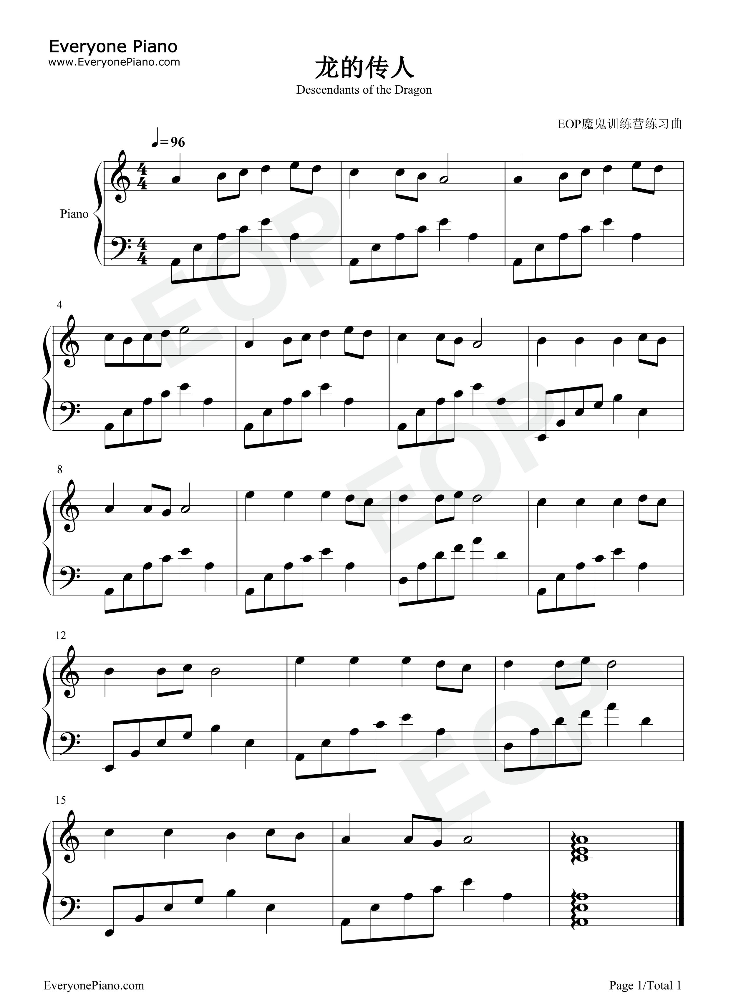 龙的传人五线谱预览1-钢琴谱