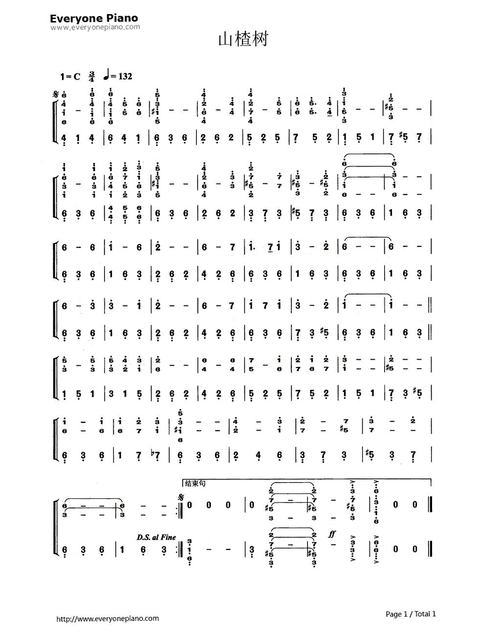 山楂树五线谱,简谱对应版双手简谱预览1
