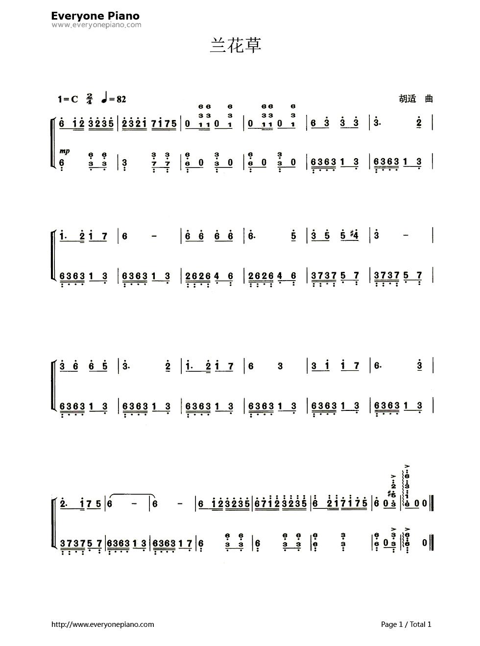 兰花草五线谱,简谱对应版双手简