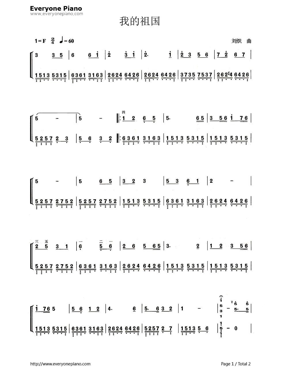 钢琴曲谱 经典 我的祖国-《上甘岭》主题曲 我的祖国-《上甘岭》主题