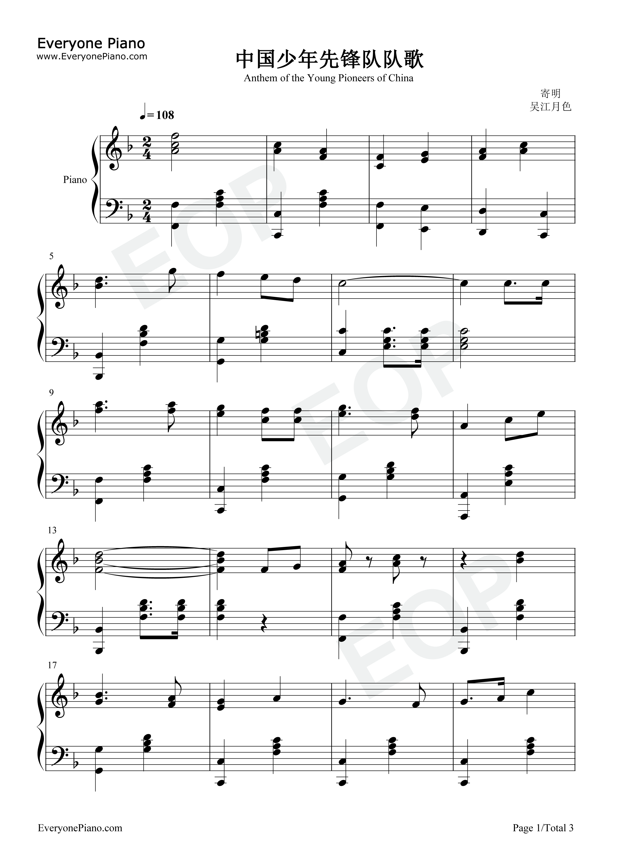 中国少年先锋队队歌-《英雄小八路》主题歌五线谱图片