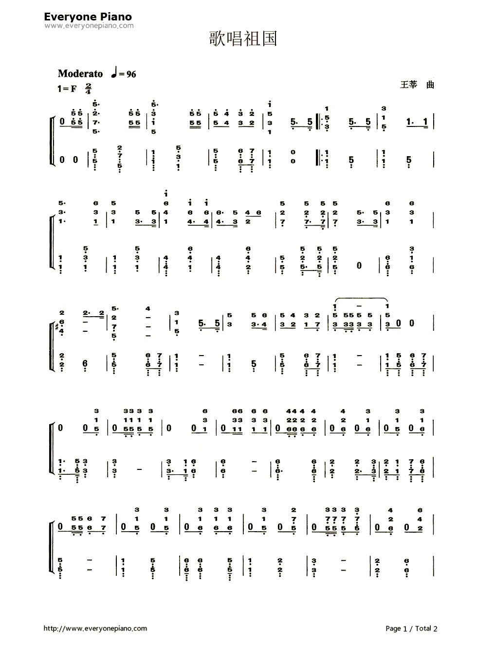 歌唱祖国-第二国歌双手简谱预览1