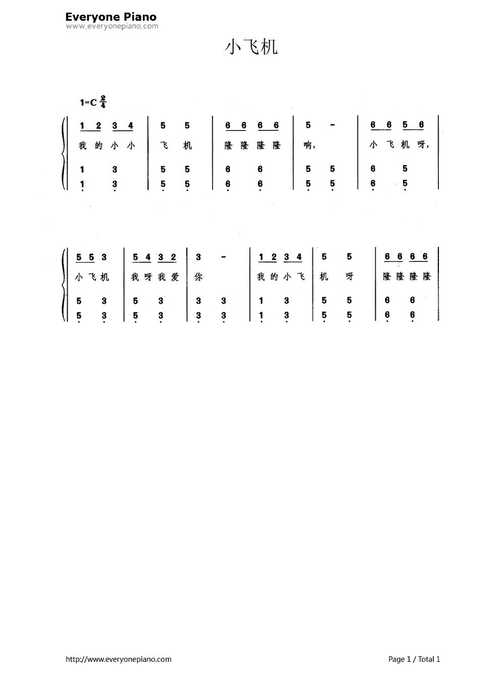 小飞机带歌词版双手简谱预览1-钢琴谱(五线谱,双手)