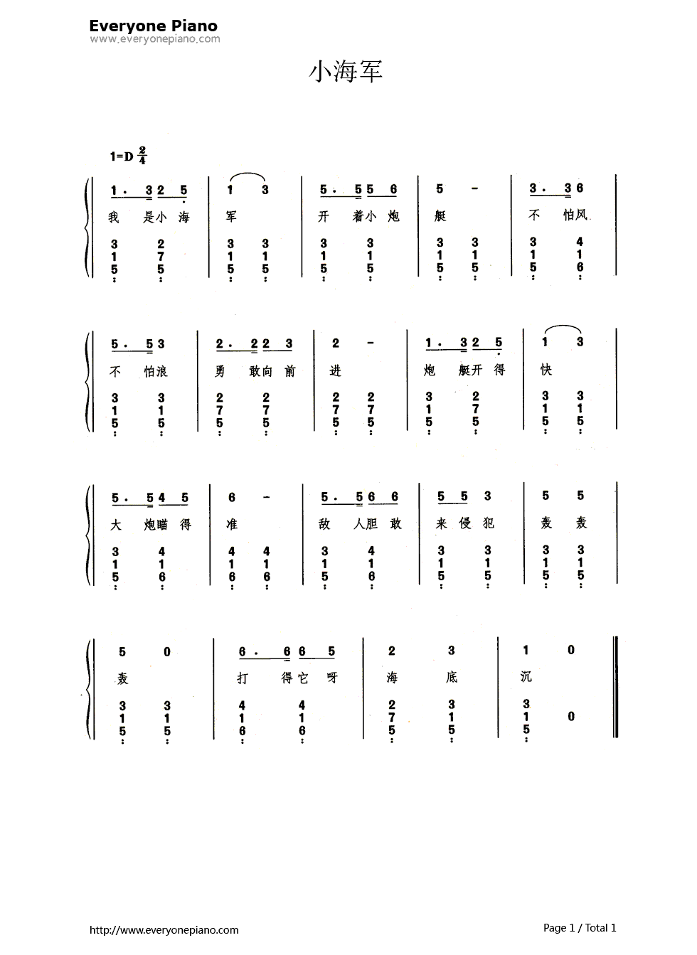 小海军(带歌词版)双手简谱预览1