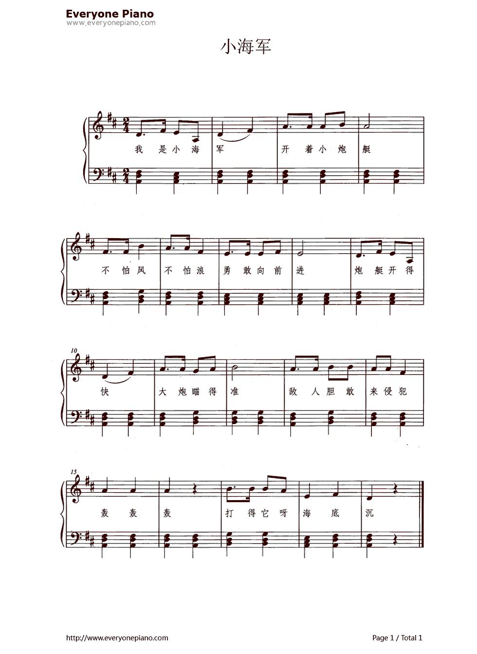 小海军 带歌词版 五线谱预览1