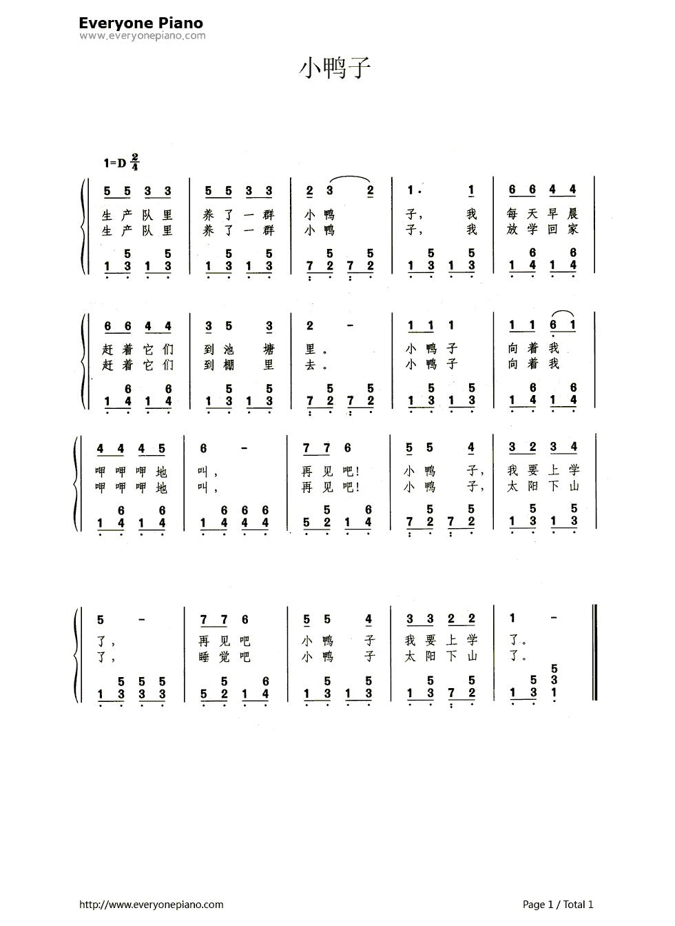 小鸭子(带歌词版)双手简谱预览1-钢琴谱(五线谱