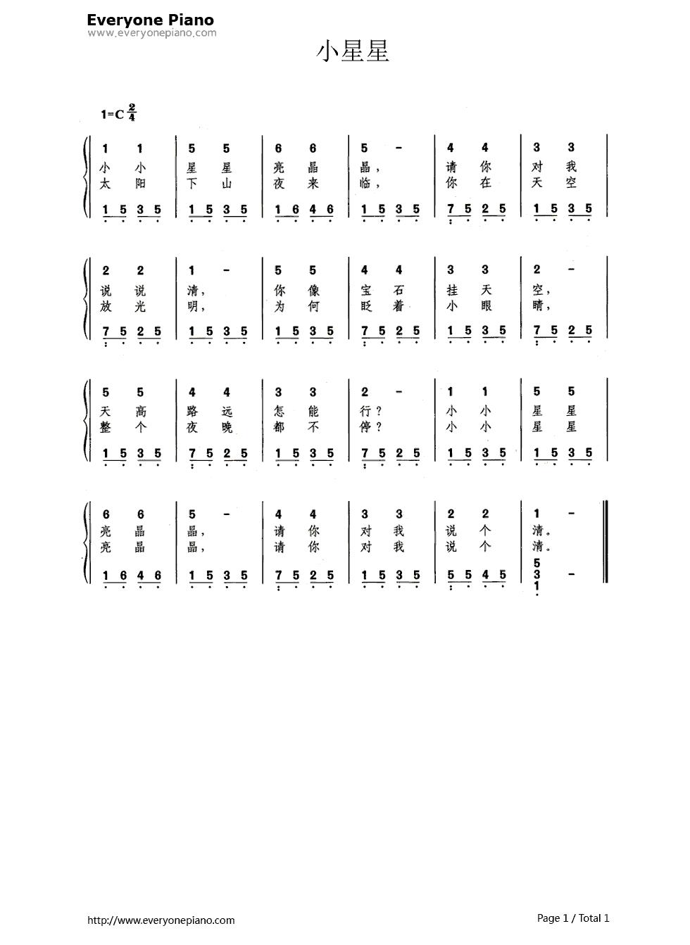 钢琴曲谱 练习曲 小星星(带歌词版) 小星星(带歌词版)双手简谱预览1