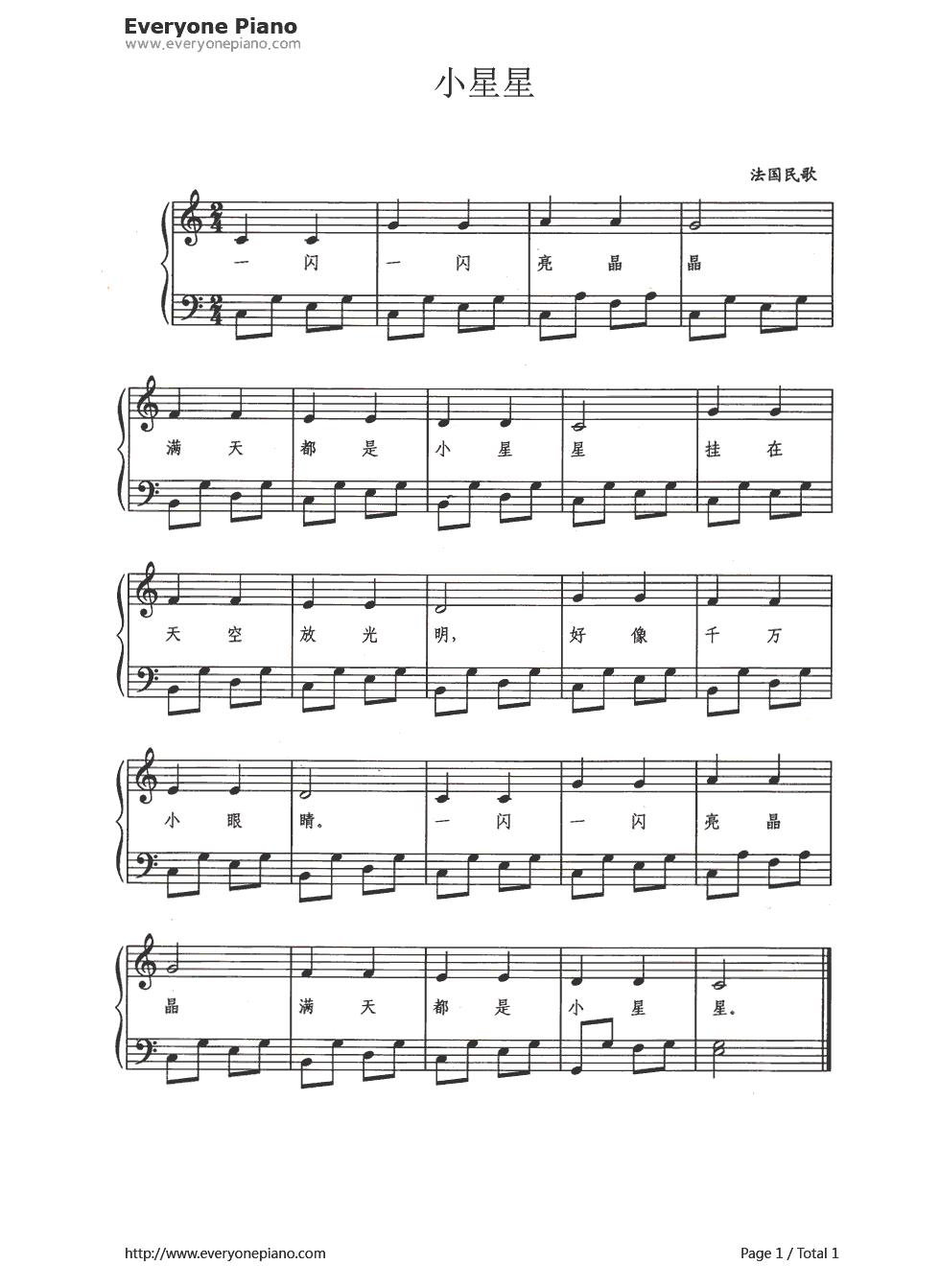 钢琴曲谱 练习曲 小星星(带歌词版) 小星星(带歌词版)五线谱预览1  }