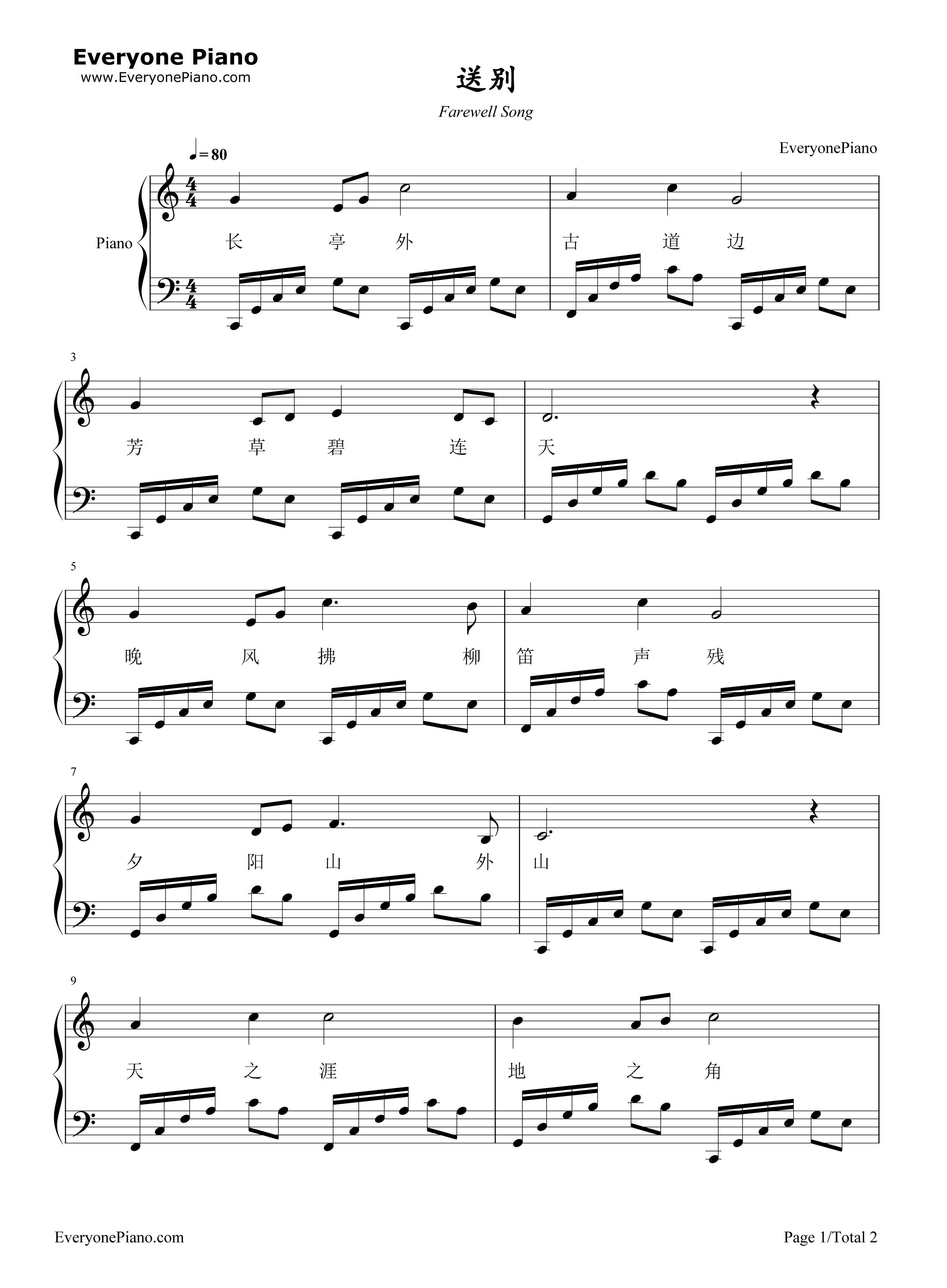 送别(歌词版)五线谱预览1-钢琴谱(五线谱,双手简谱)