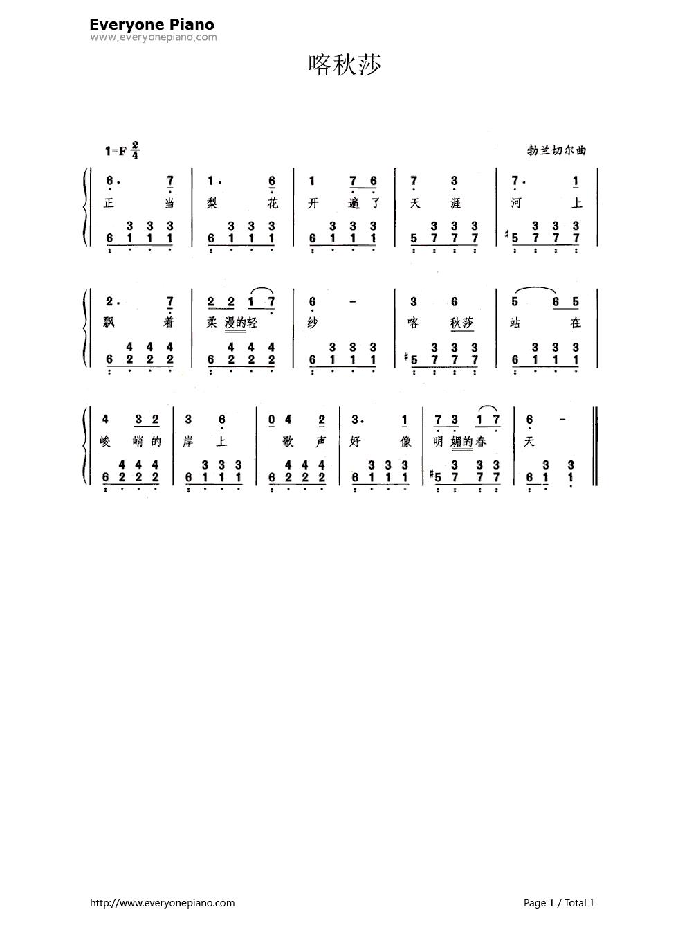 喀秋莎(带歌词版)双手简谱预览1-钢琴谱