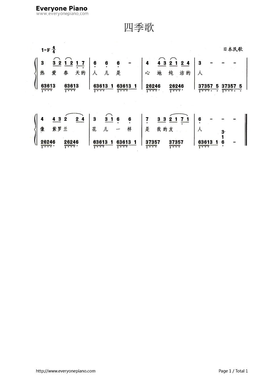四季歌吉他六线谱; 四季歌(带歌词版)双手简谱预览1; 儿歌四季歌简谱