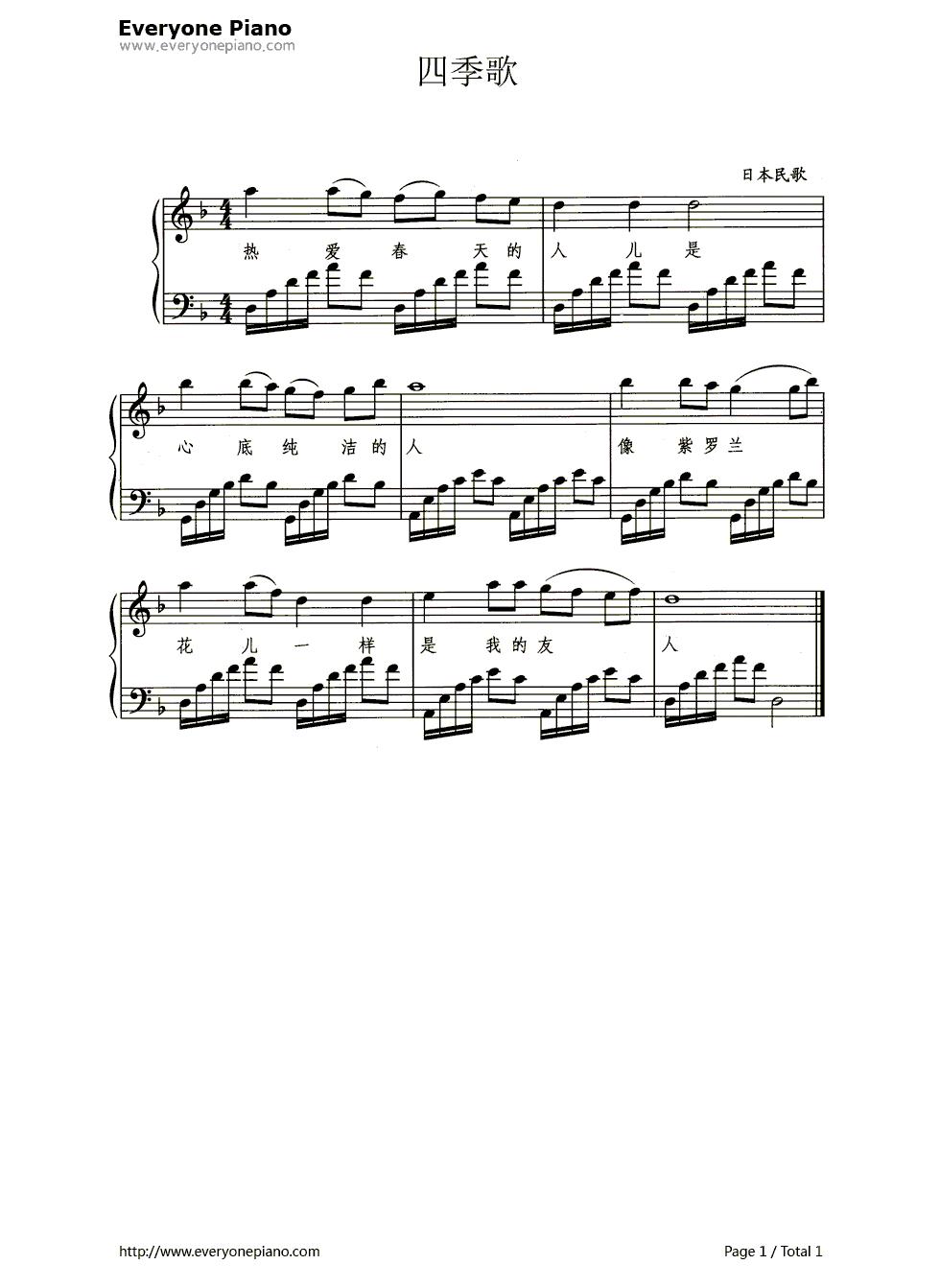 四季歌(带歌词版)五线谱预览1-钢琴谱(五线谱,双手)