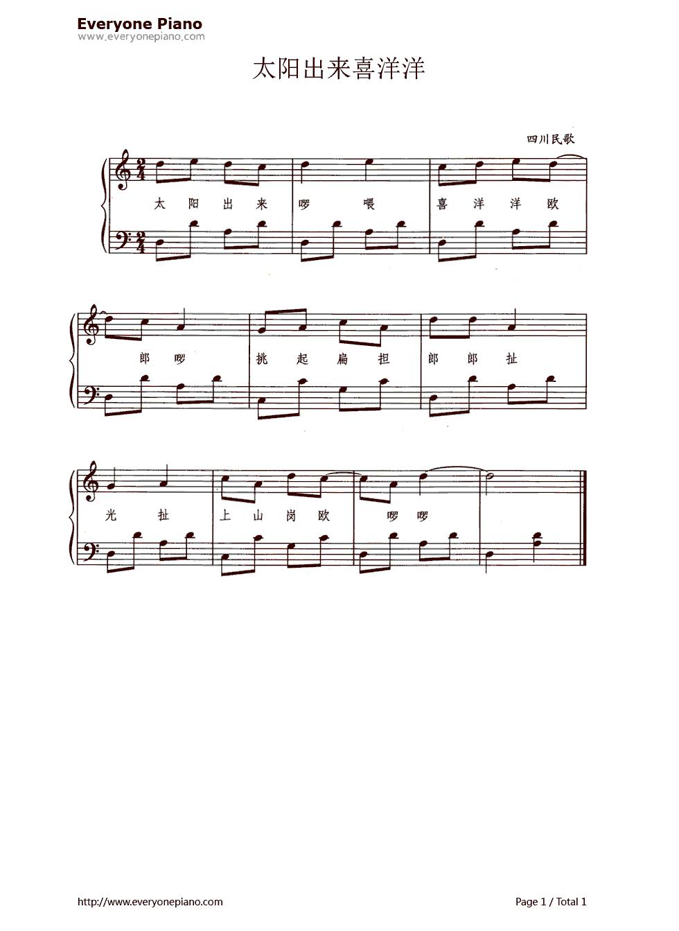 钢琴曲谱 练习曲 太阳出来喜洋洋(带歌词版) 太阳出来喜洋洋(带歌词版