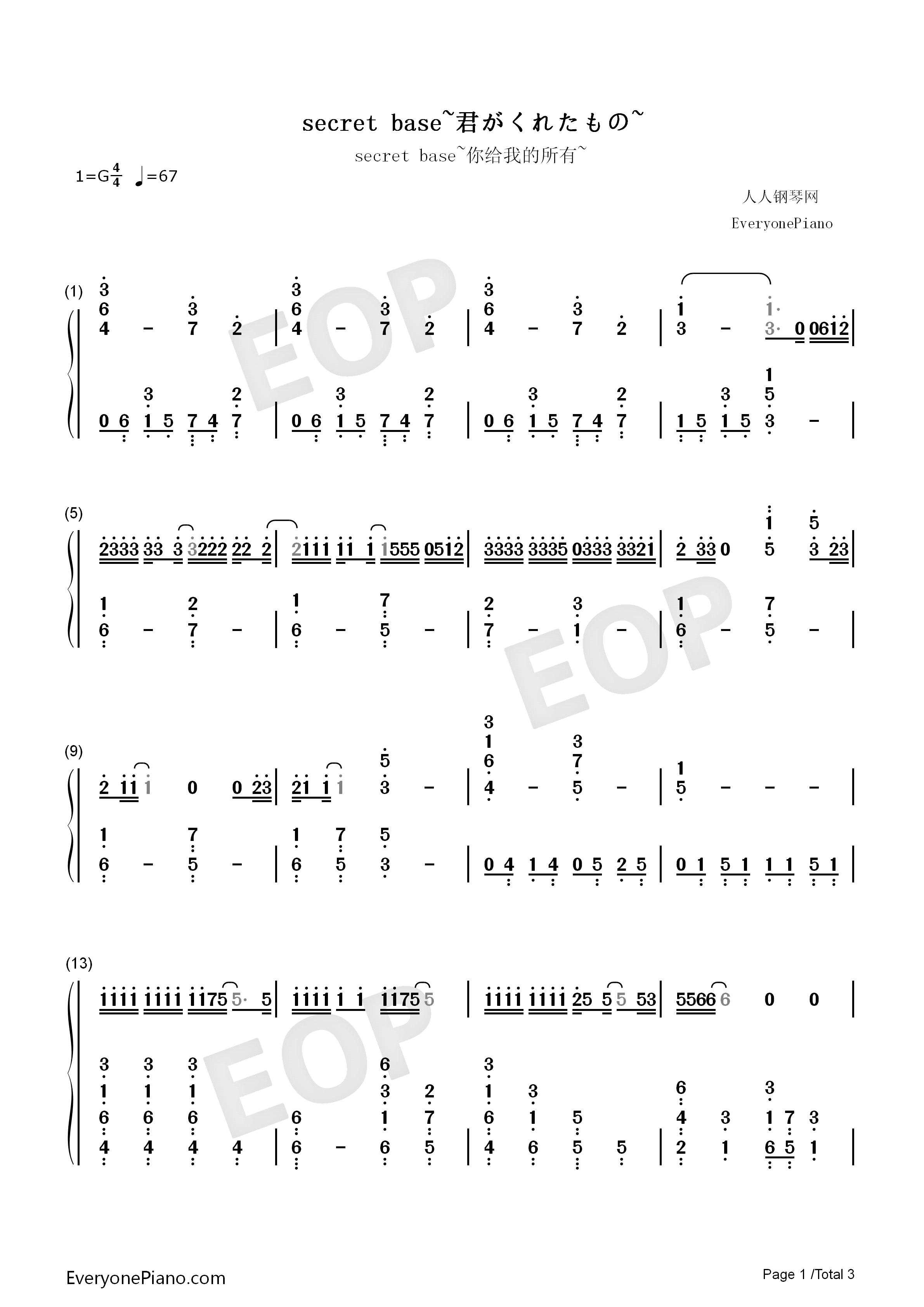 secret base口琴谱