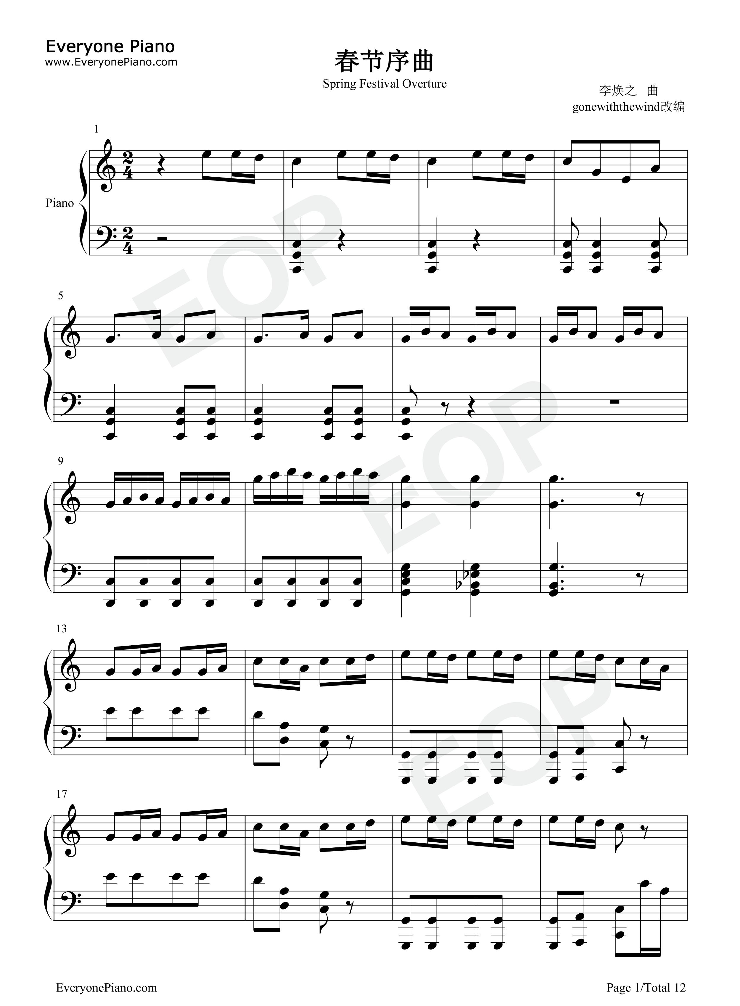 经典 春节序曲