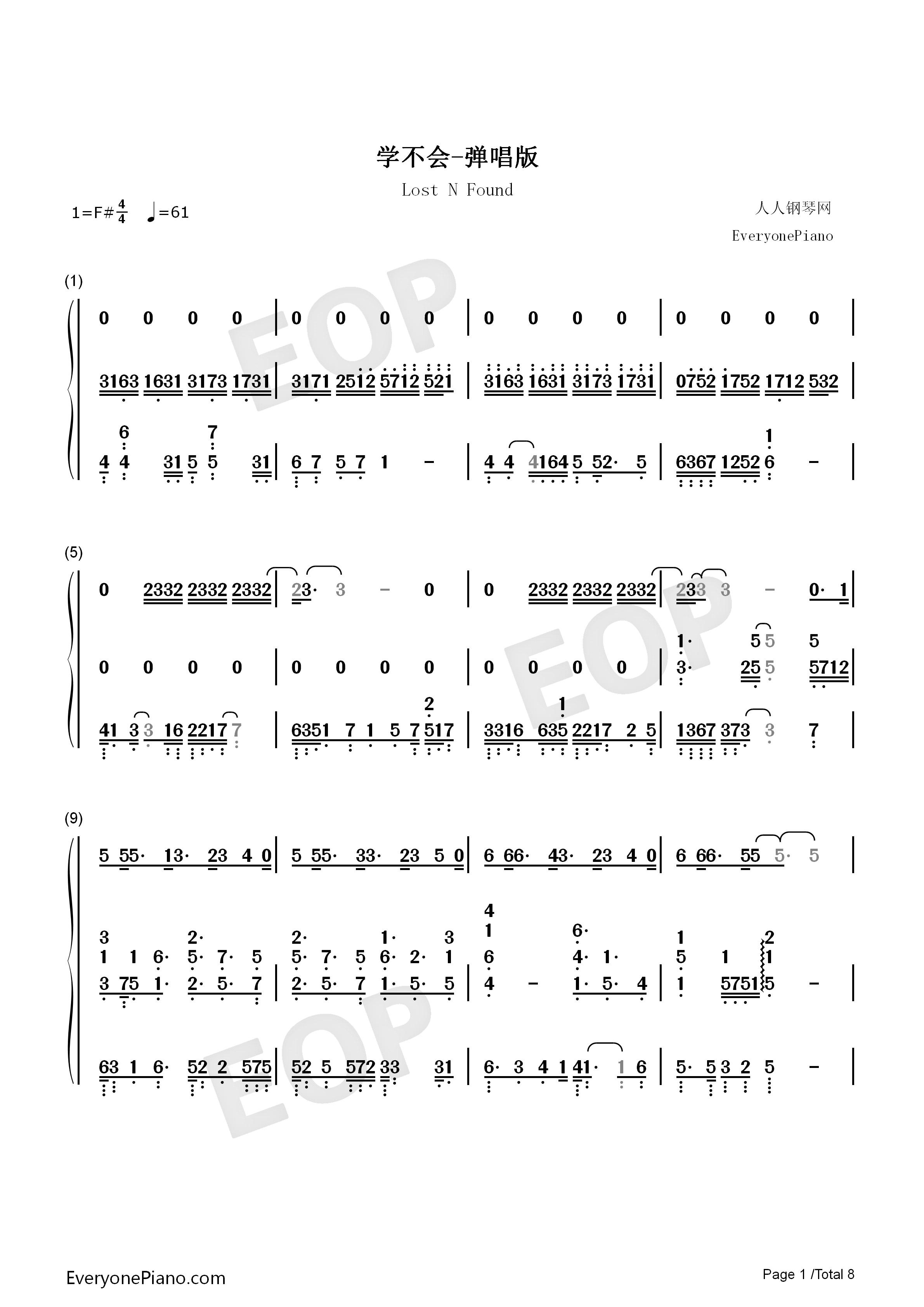 曲学不会的钢琴简谱