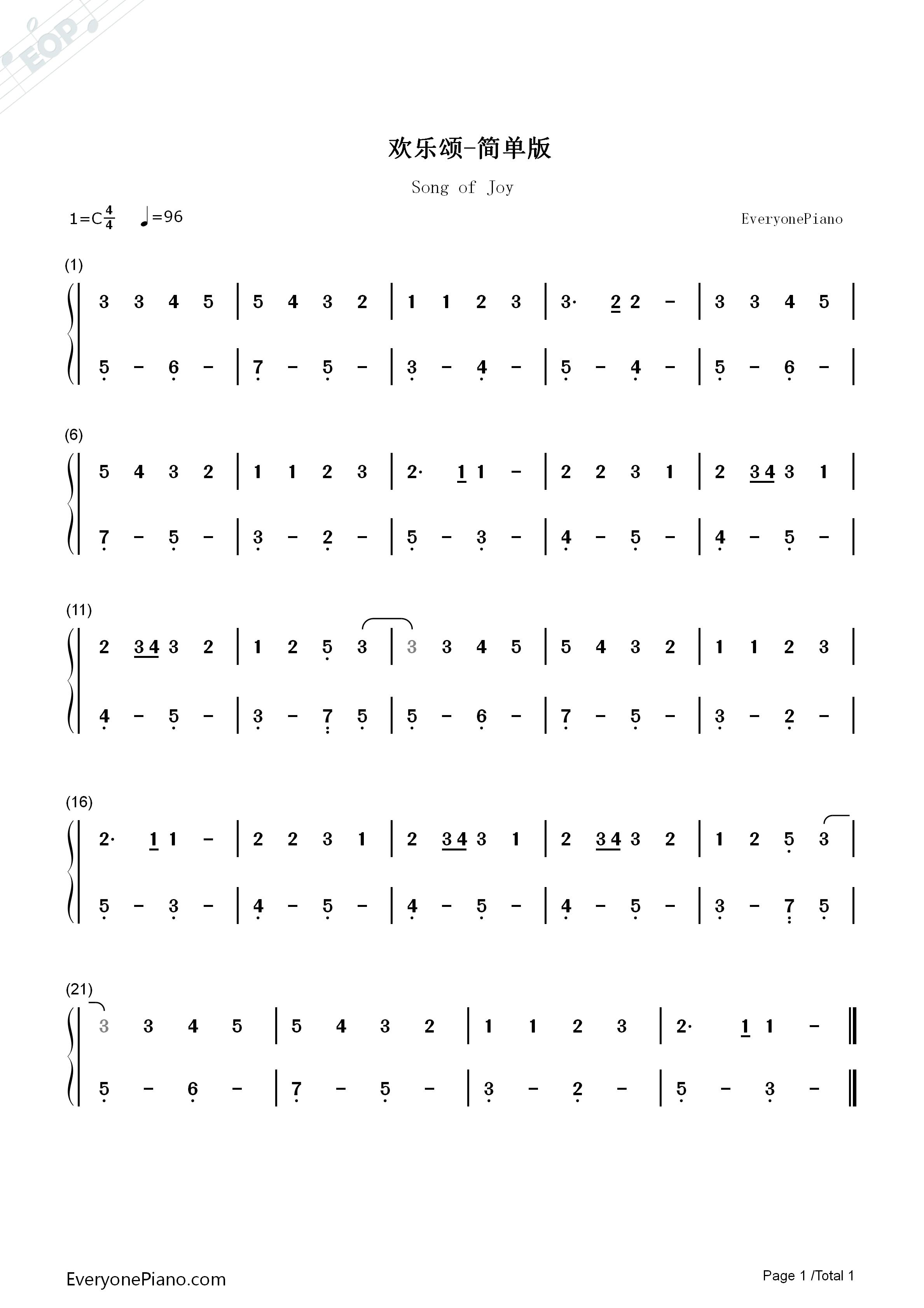 欢乐颂最简单版-eop教学曲双手简谱预览1-钢琴谱(