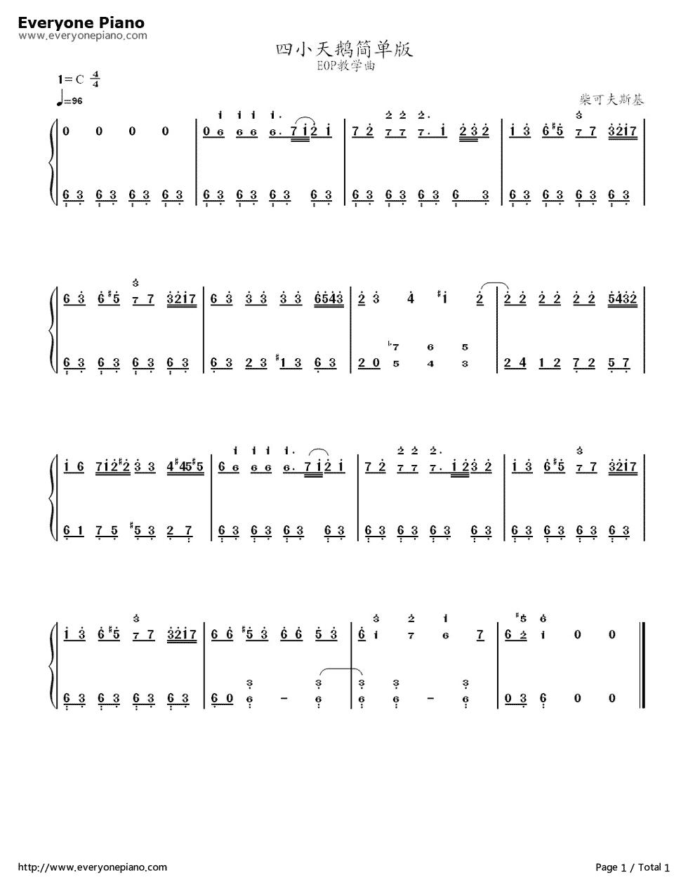 钢琴曲谱 经典 四小天鹅舞曲-四小天鹅-简单版-eop魔鬼训练营练习曲