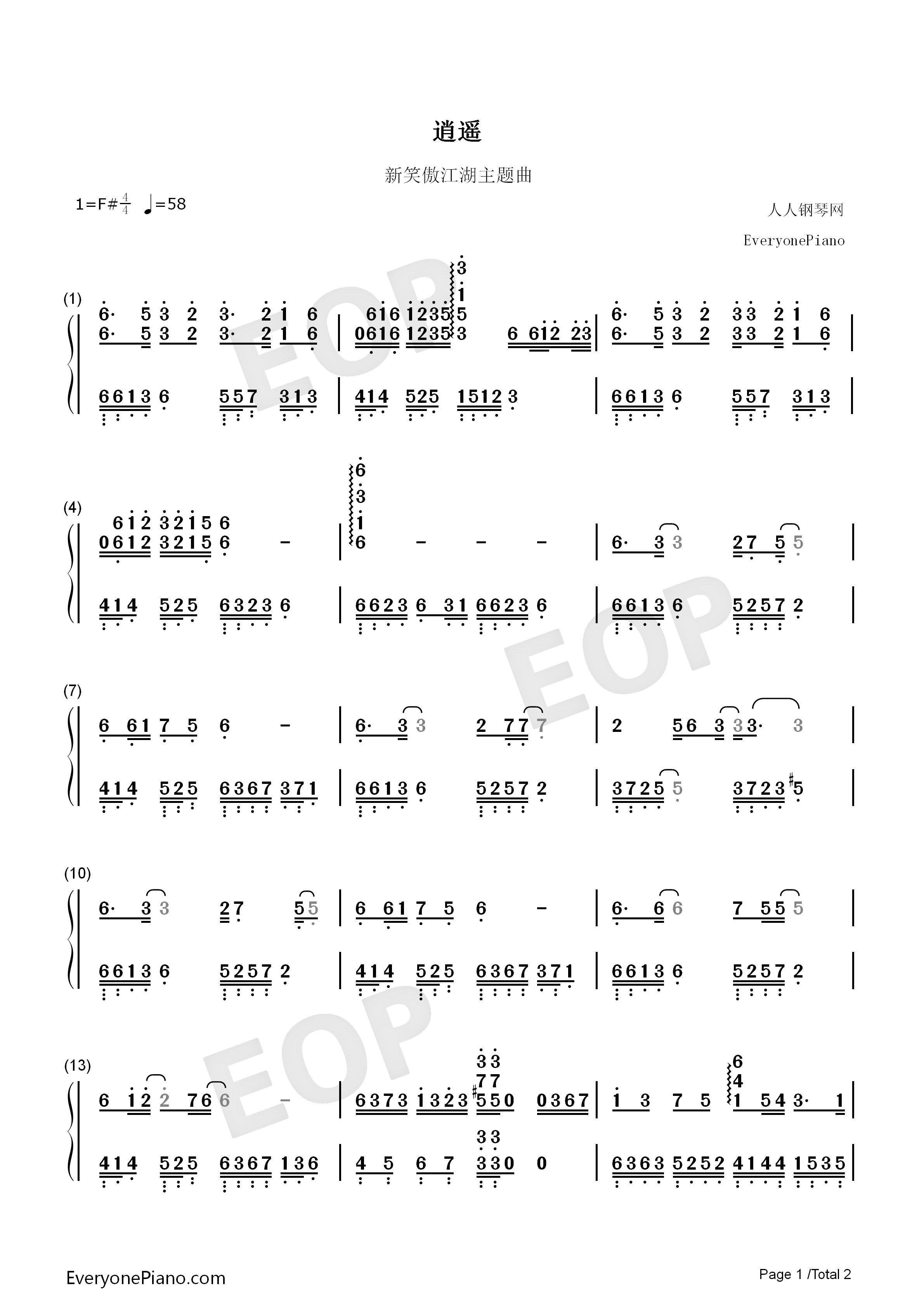 笑傲江湖曲谱-新笑傲江湖主题曲叫什么