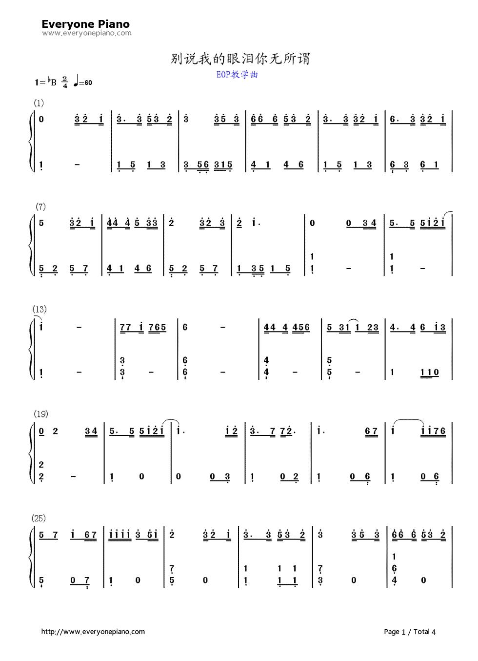 别说我的眼泪你无所谓-eop教学曲双手简谱预览1-钢琴谱(五线谱,双手