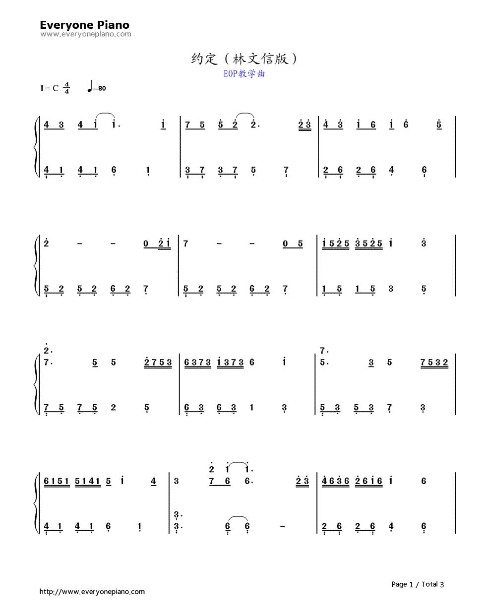 约定-林文信版-eop教学曲双手简谱预览1