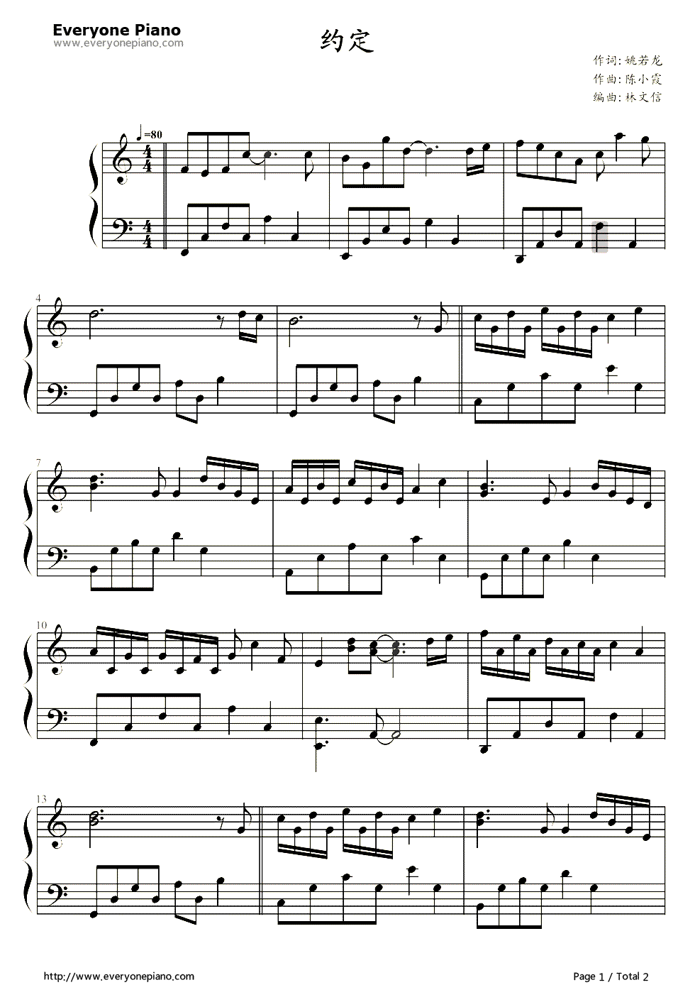 约定-林文信版-eop教学曲五线谱预览1-钢琴谱图片