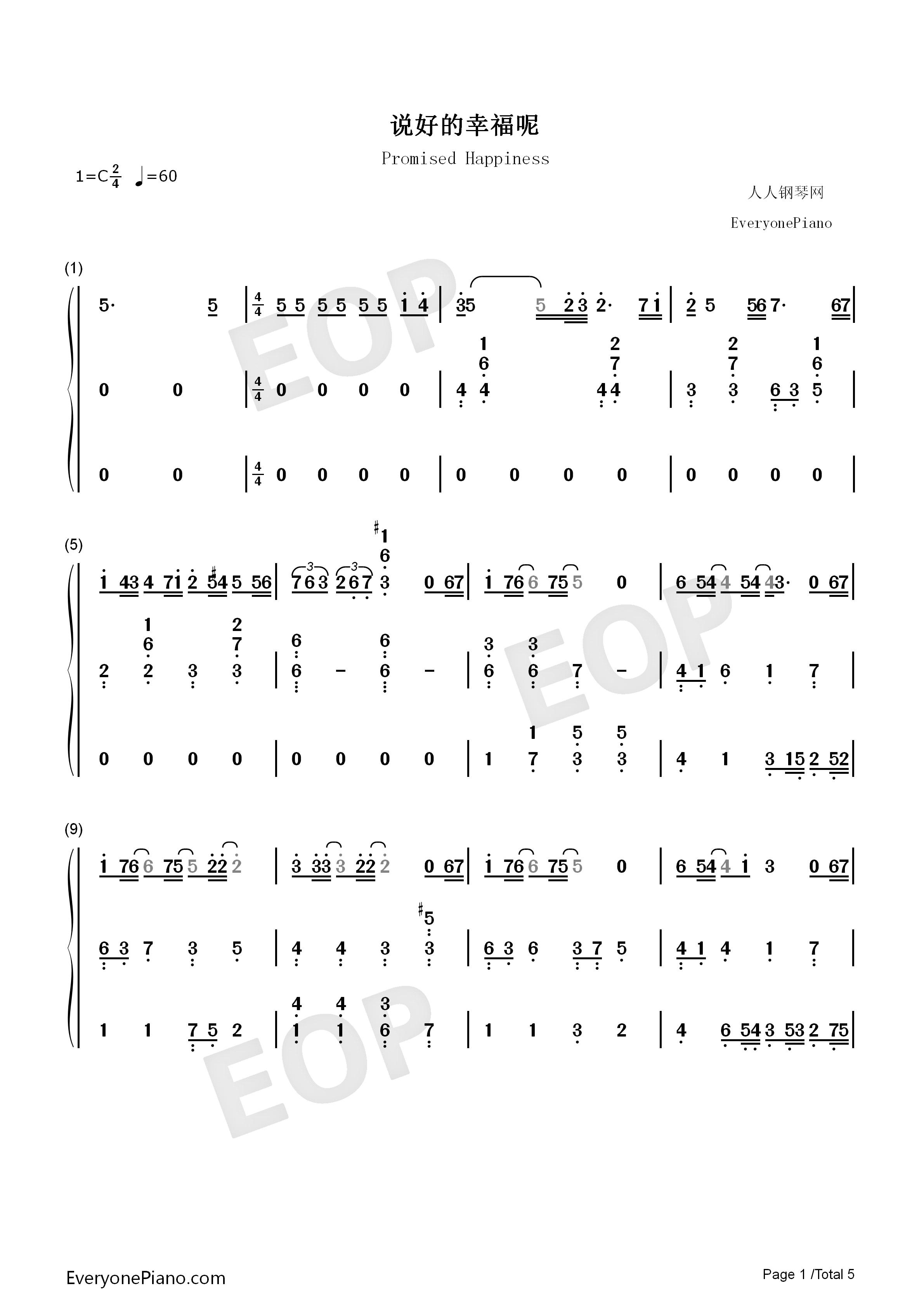 敏伴奏_说好的幸福呢伴奏版-eop教学曲双手简谱预览