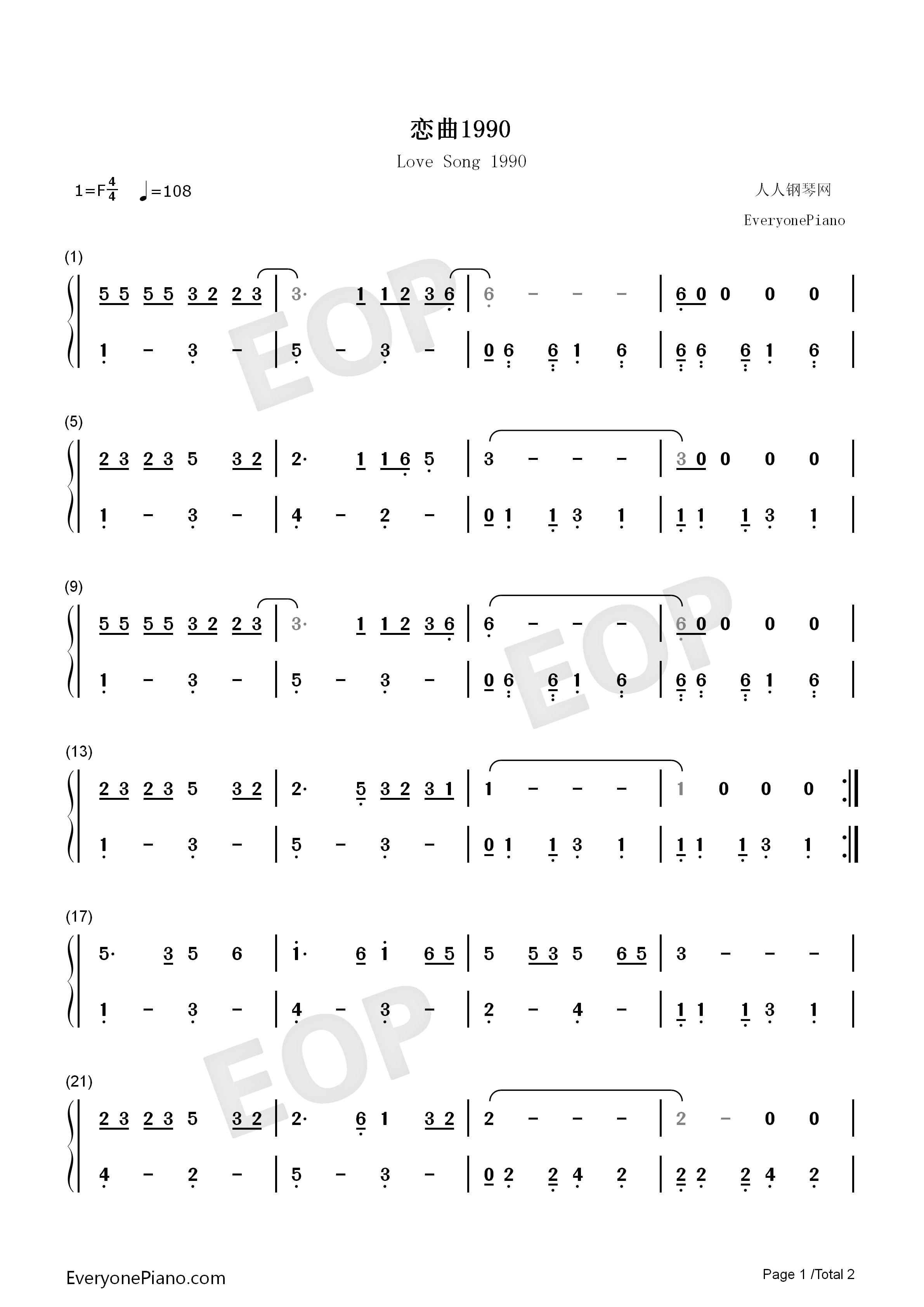 恋曲1990-罗大佑双手简谱预览1