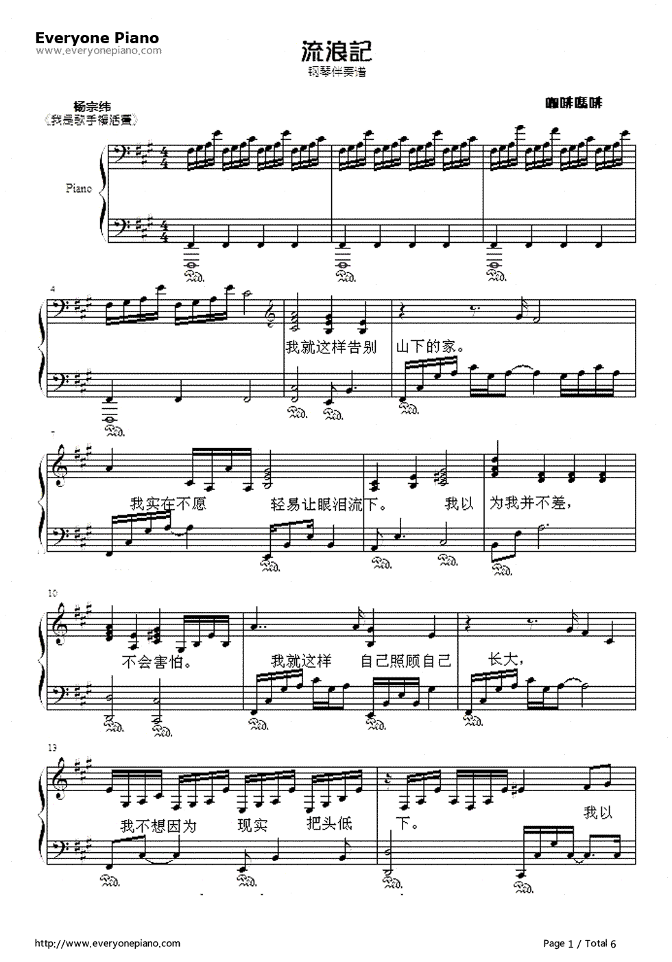 钢琴曲谱 流行 流浪记-我是歌手杨宗纬版 流浪记-我是歌手杨宗纬版