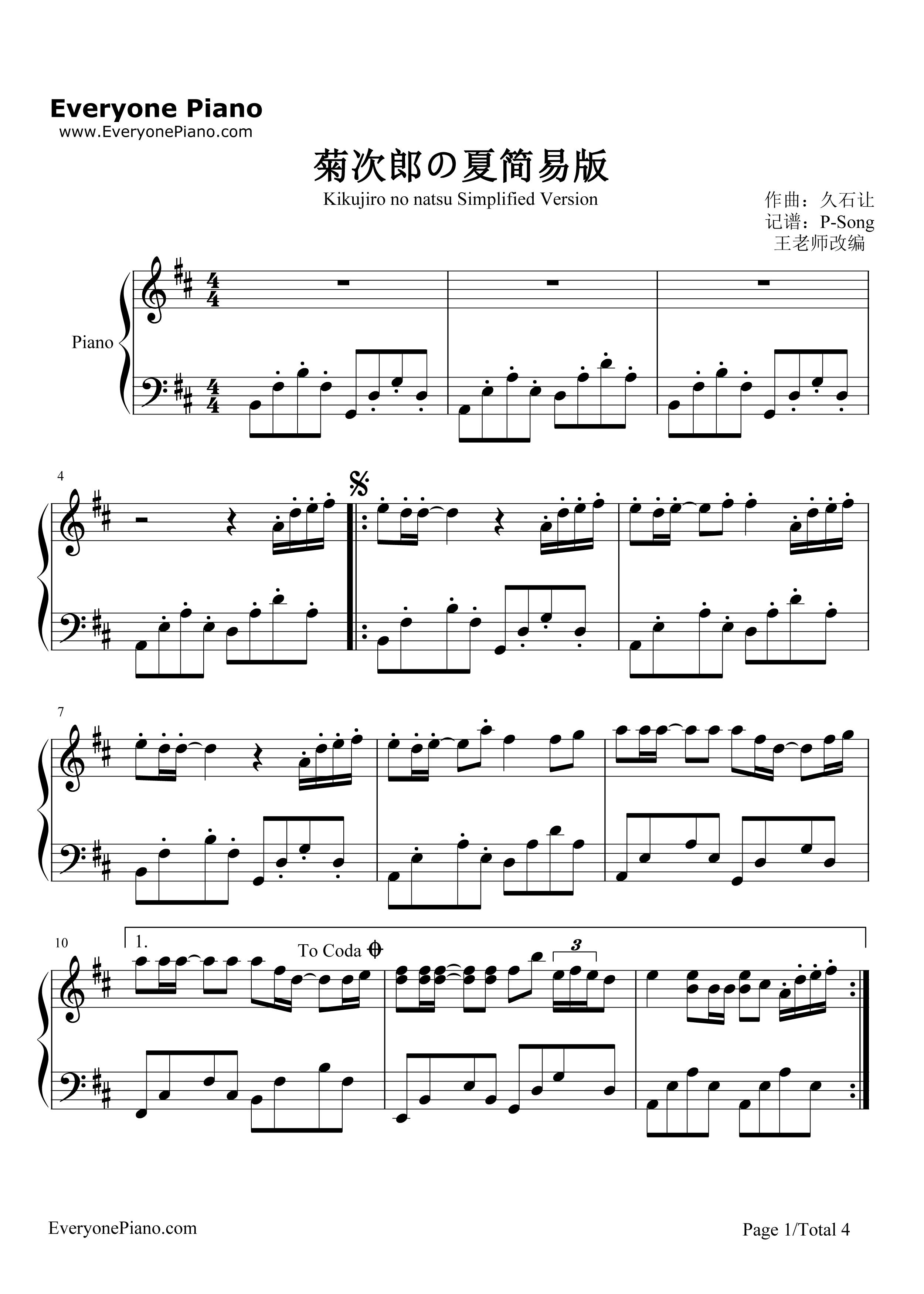 钢琴曲谱 经典 (980x1269); 菊次郎的夏天钢琴简谱图片分享下载; 菊次