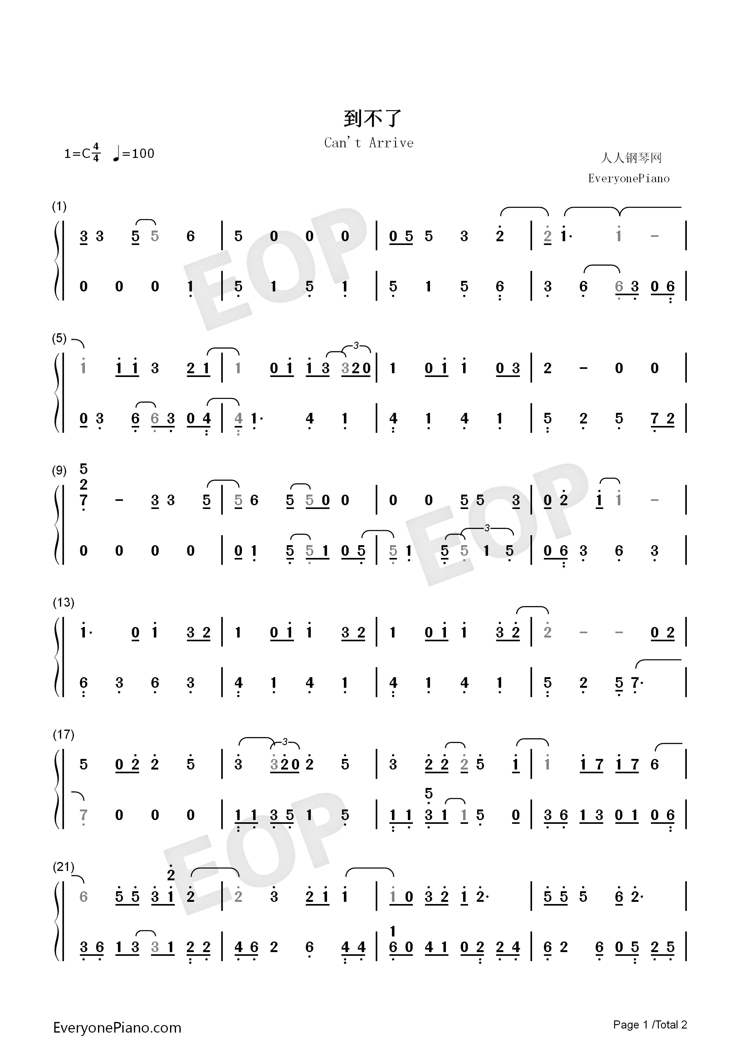到不了-范玮琪-eop教学曲双手简谱预览1-钢琴谱档