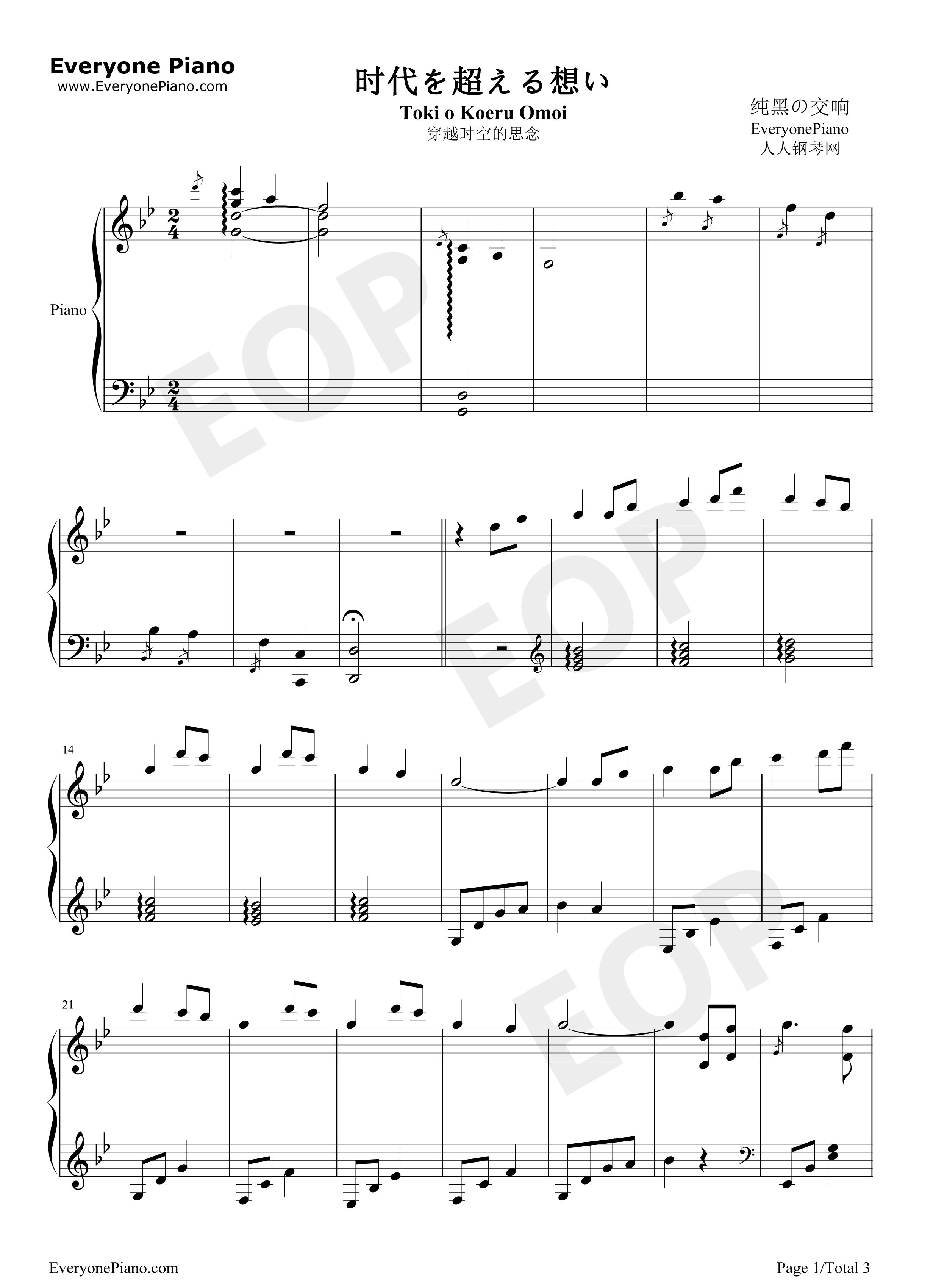 钢琴曲谱 动漫 穿越时空的思念-带力度版本图片