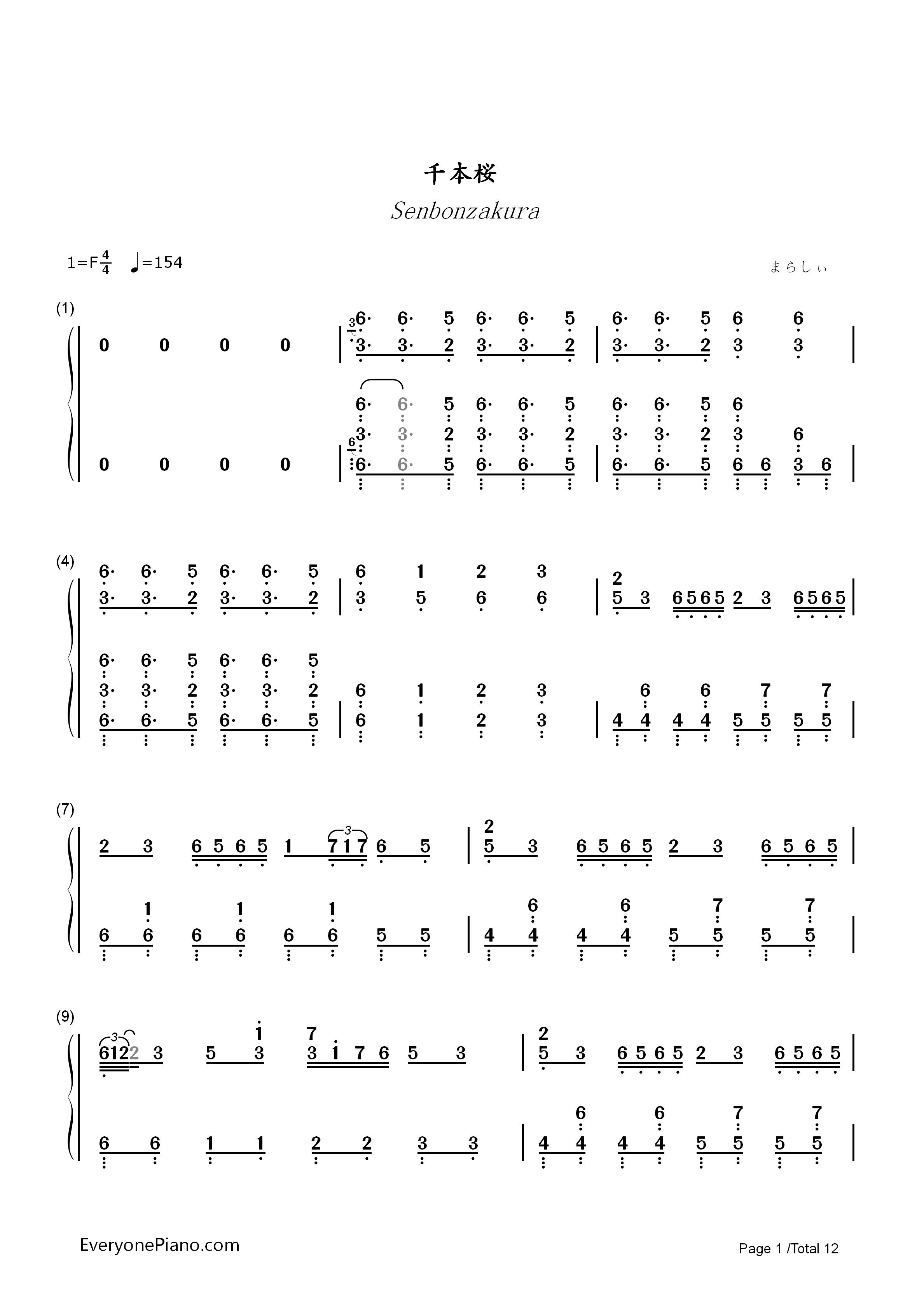 千本樱电子琴版简谱