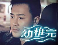 大唐双龙传林峰版