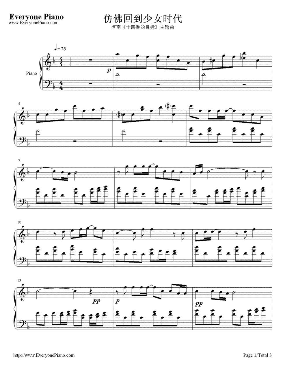 钢琴曲谱 动漫 仿佛回到少女时代-柯南剧场《第十四个目标》主题曲 仿