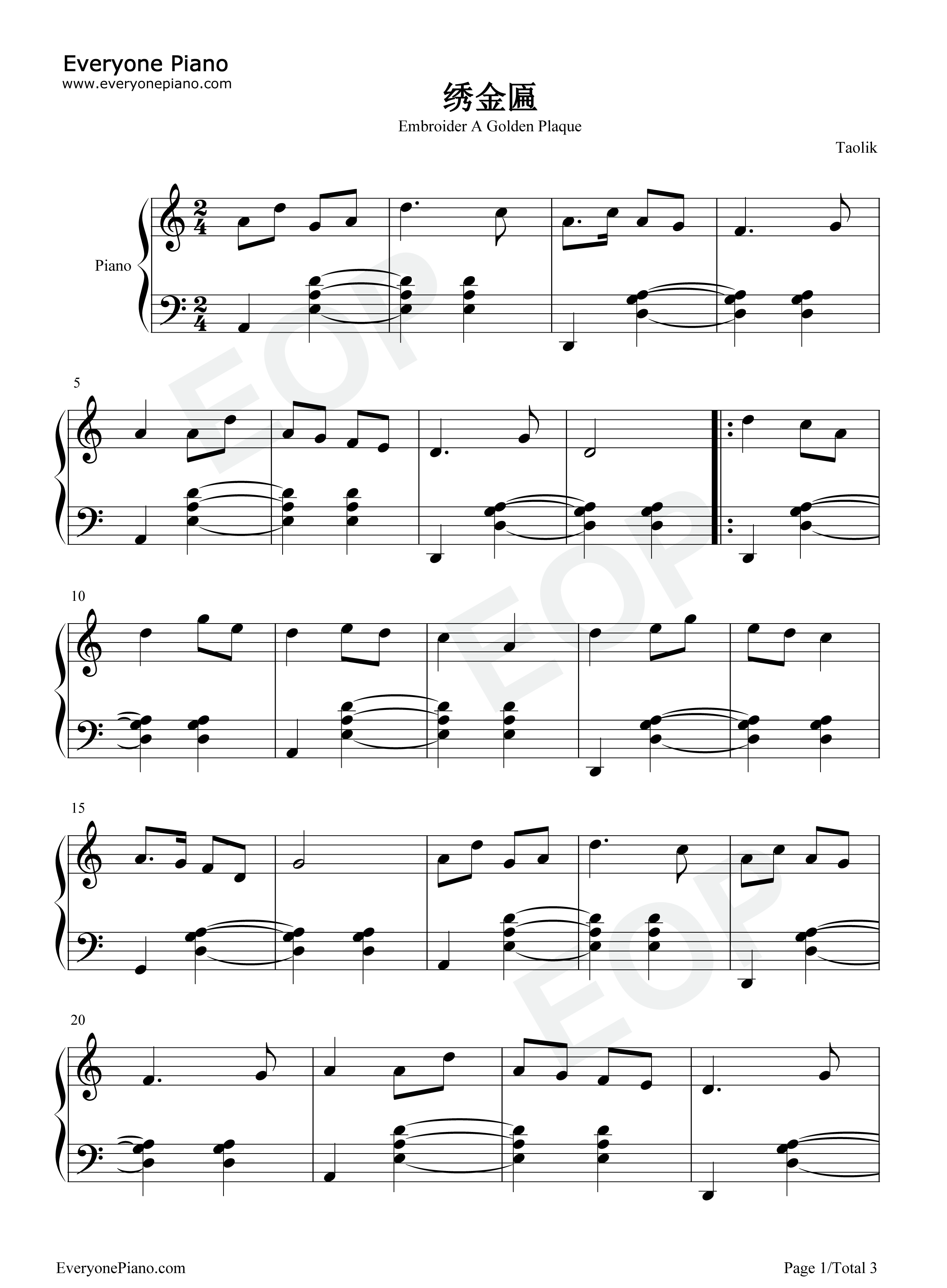 绣金匾-陕甘民歌-郭兰英五线谱预览1-钢琴谱档(五线谱图片