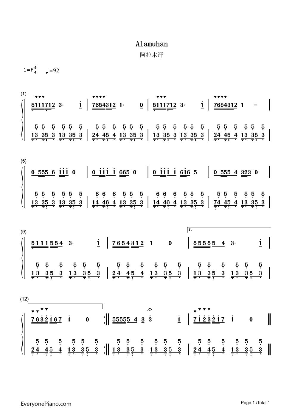 阿拉木汗-新疆民歌双手简谱预览
