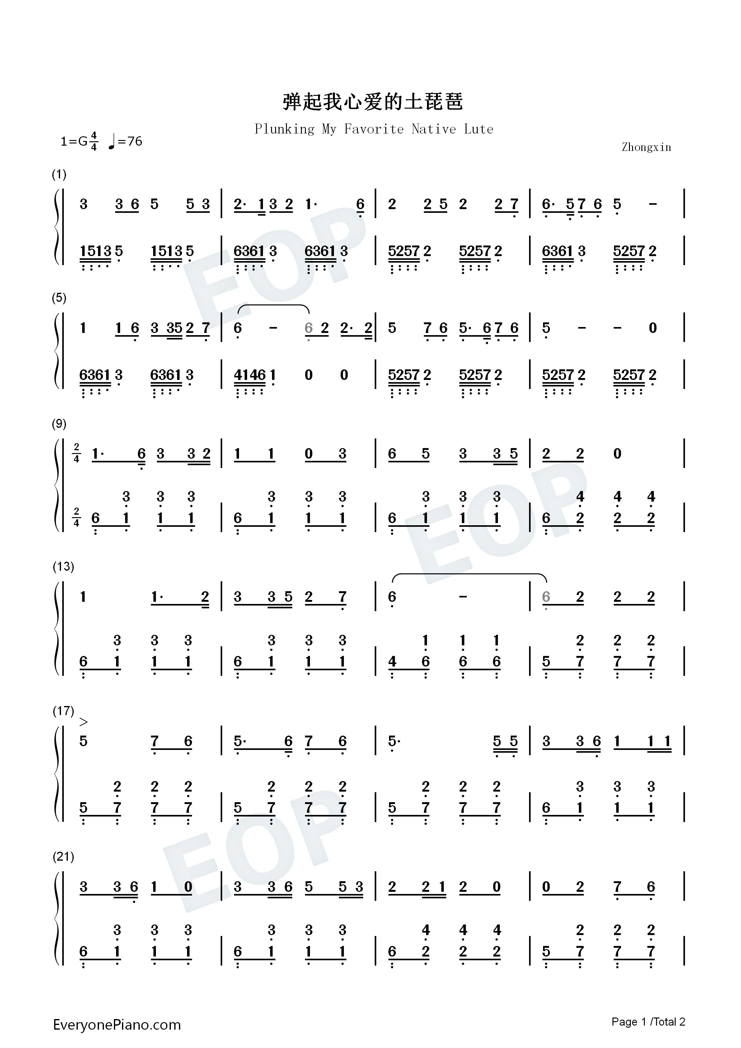 弹起我心爱的土琵琶-铁道游击队插曲双手简谱预览1