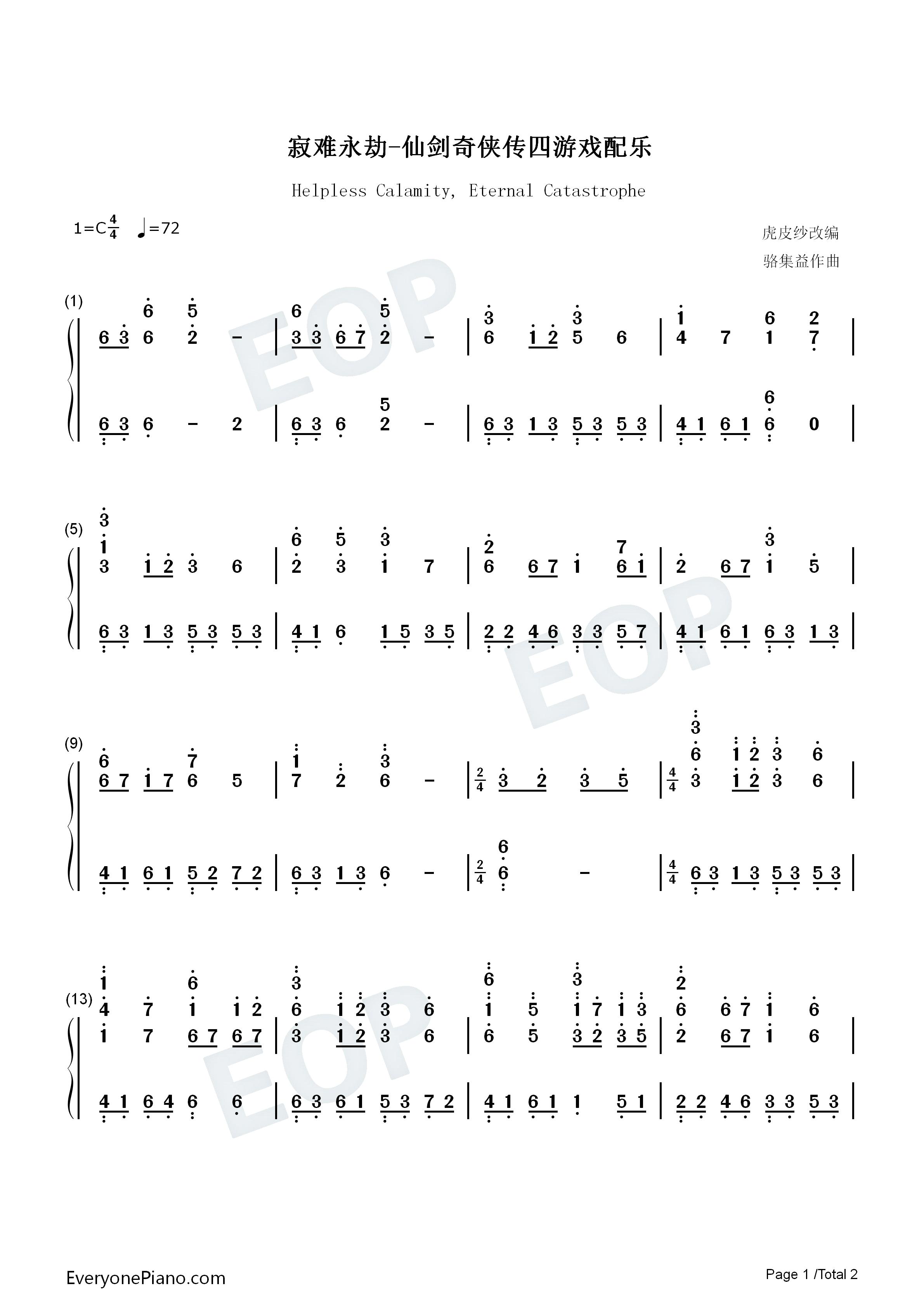 钢琴曲谱 流行 寂难永劫-仙剑奇侠传四游戏配乐 寂难永劫-仙剑奇侠传